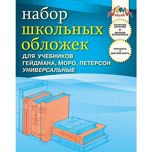 Обложки универсальные для учебников Гейдмана, Моро, Петерсона. ПВХ. Комплект 5штук.Школьные аксессуары<br>Характеристики товара:<br><br>• возраст: от 6 лет;<br>• упаковка: пакет;<br>• количество в упаковки: 5 шт.;<br>• размер: 49х26,7 см.;<br>• материал: пвх;<br>• вес: 110 гр.;<br>• страна бренда: Россия;<br>• страна изготовитель: Россия.<br><br>Обложкиуниверсальные для учебников Гейдмана, Моро, Петерсона, комплект 5штук - в наборе 5 обложек прозрачного цвета, выполнены из ПВХ плотностью 110 мкм, а также снабжены закладкой для большего удобства. <br><br>Предназначены для защиты от пыли, грязи и механических повреждений. Отличное качество, высокая прозрачность, прочность и долговечность - это главные преимущества этого набора. <br><br>Обложки универсальные для учебников Гейдмана, Моро, Петерсона, комплект 5штук, можно купить в нашем интернет-магазине.<br><br>Ширина мм: 300<br>Глубина мм: 200<br>Высота мм: 2<br>Вес г: 110<br>Возраст от месяцев: 36<br>Возраст до месяцев: 216<br>Пол: Унисекс<br>Возраст: Детский<br>SKU: 6992579