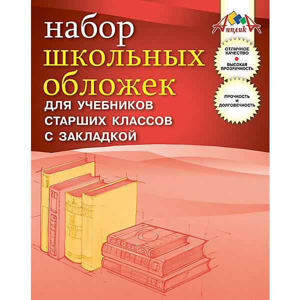 Обложки для учебников старших классов с закладкой ПВХ, Комплект 5 штук.Школьные аксессуары<br>Характеристики товара:<br><br>• возраст: от 6 лет;<br>• упаковка: пакет;<br>• количество в упаковки: 5 шт.;<br>• размер: 33х23 см.;<br>• материал: пвх;<br>• вес: 60 гр.;<br>• страна бренда: Россия;<br>• страна изготовитель: Россия.<br><br>Обложки с закладками для учебников старших классов, комплект 5 штук- в наборе 5 обложек прозрачного цвета, выполнены из ПВХ плотностью 110 мкм, а также снабжены закладкой для большего удобства. <br><br>Предназначены для защиты от пыли, грязи и механических повреждений. Отличное качество, высокая прозрачность, прочность и долговечность - это главные преимущества этого набора. <br><br>Обложки с закладками для учебников старших классов, комплект 5 штук, можно купить в нашем интернет-магазине.<br><br>Ширина мм: 210<br>Глубина мм: 180<br>Высота мм: 2<br>Вес г: 60<br>Возраст от месяцев: 36<br>Возраст до месяцев: 216<br>Пол: Унисекс<br>Возраст: Детский<br>SKU: 6992580
