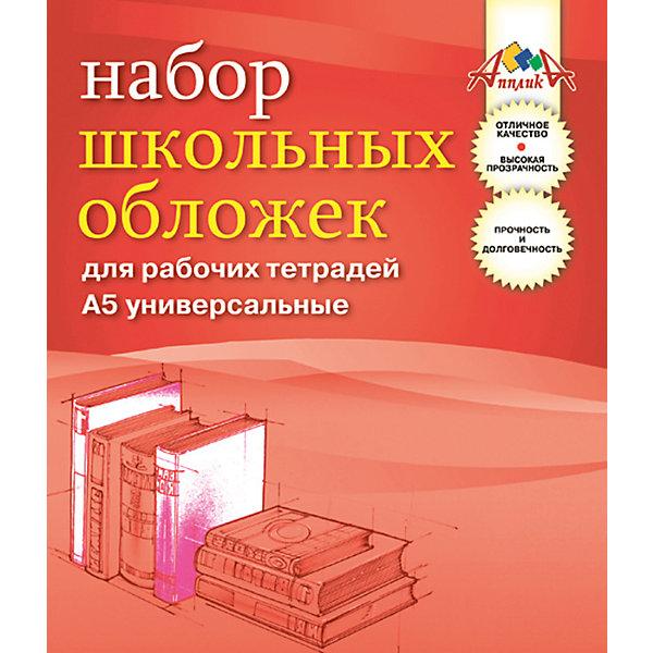 Обложки универсальные для рабочих тетрадей формата А5, ПВХ, комплект 5штук.Школьные аксессуары<br>Характеристики товара:<br><br>• возраст: от 6 лет;<br>• упаковка: пакет;<br>• количество в упаковки: 5 шт.;<br>• размер: 45,5х22 см.;<br>• материал: пвх;<br>• вес: 80 гр.;<br>• страна бренда: Россия;<br>• страна изготовитель: Россия.<br><br>Обложки универсальные для рабочих тетрадей,  формат А5, комплект 5 шт.- в наборе 5 обложек прозрачного цвета, выполненые из ПВХ плотностью 110 мкм. <br><br>Предназначены для защиты от пыли, грязи и механических повреждений. Отличное качество, высокая прозрачность, прочность и долговечность - это главные преимущества этого набора. <br><br>Обложки универсальные для рабочих тетрадей,  формат А5, комплект 5 шт., можно купить в нашем интернет-магазине.<br><br>Ширина мм: 210<br>Глубина мм: 180<br>Высота мм: 2<br>Вес г: 80<br>Возраст от месяцев: 36<br>Возраст до месяцев: 216<br>Пол: Унисекс<br>Возраст: Детский<br>SKU: 6992582
