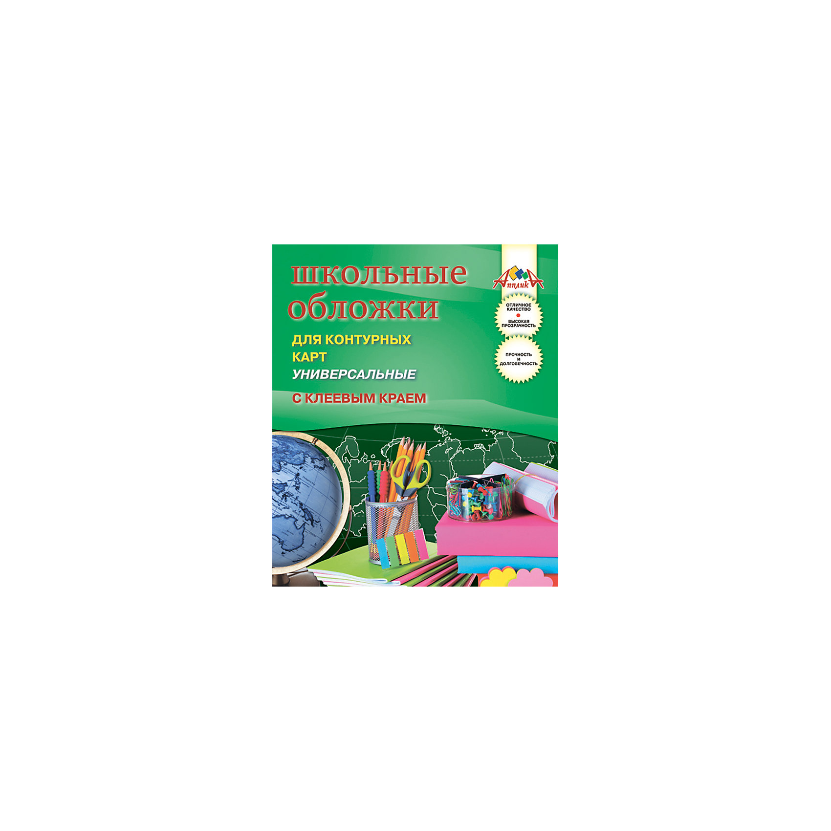 Обложки для контурных карт с клеевым краем, ПВХ, комплект 5 штук.Школьные аксессуары<br>Характеристики товара:<br><br>• возраст: от 6 лет;<br>• упаковка: пакет;<br>• количество в упаковки: 5 шт.;<br>• размер: 48,5х29,5 см.;<br>• материал: пвх;<br>• вес: 105 гр.;<br>• страна бренда: Россия;<br>• страна изготовитель: Россия.<br><br>Обложки для контурных карт с клеевым краем, комплект 5 штук - в наборе 5 обложек прозрачного цвета, выполненые из ПВХ плотностью 110 мкм. <br><br>Предназначены для защиты от пыли, грязи и механических повреждений, а специальный клеевой край обеспечить надежную фиксацию. Отличное качество, высокая прозрачность, прочность и долговечность - это главные преимущества этого набора. <br><br>Обложки для контурных карт с клеевым краем, комплект 5 штук, можно купить в нашем интернет-магазине.<br><br>Ширина мм: 300<br>Глубина мм: 200<br>Высота мм: 2<br>Вес г: 105<br>Возраст от месяцев: 36<br>Возраст до месяцев: 216<br>Пол: Унисекс<br>Возраст: Детский<br>SKU: 6992583