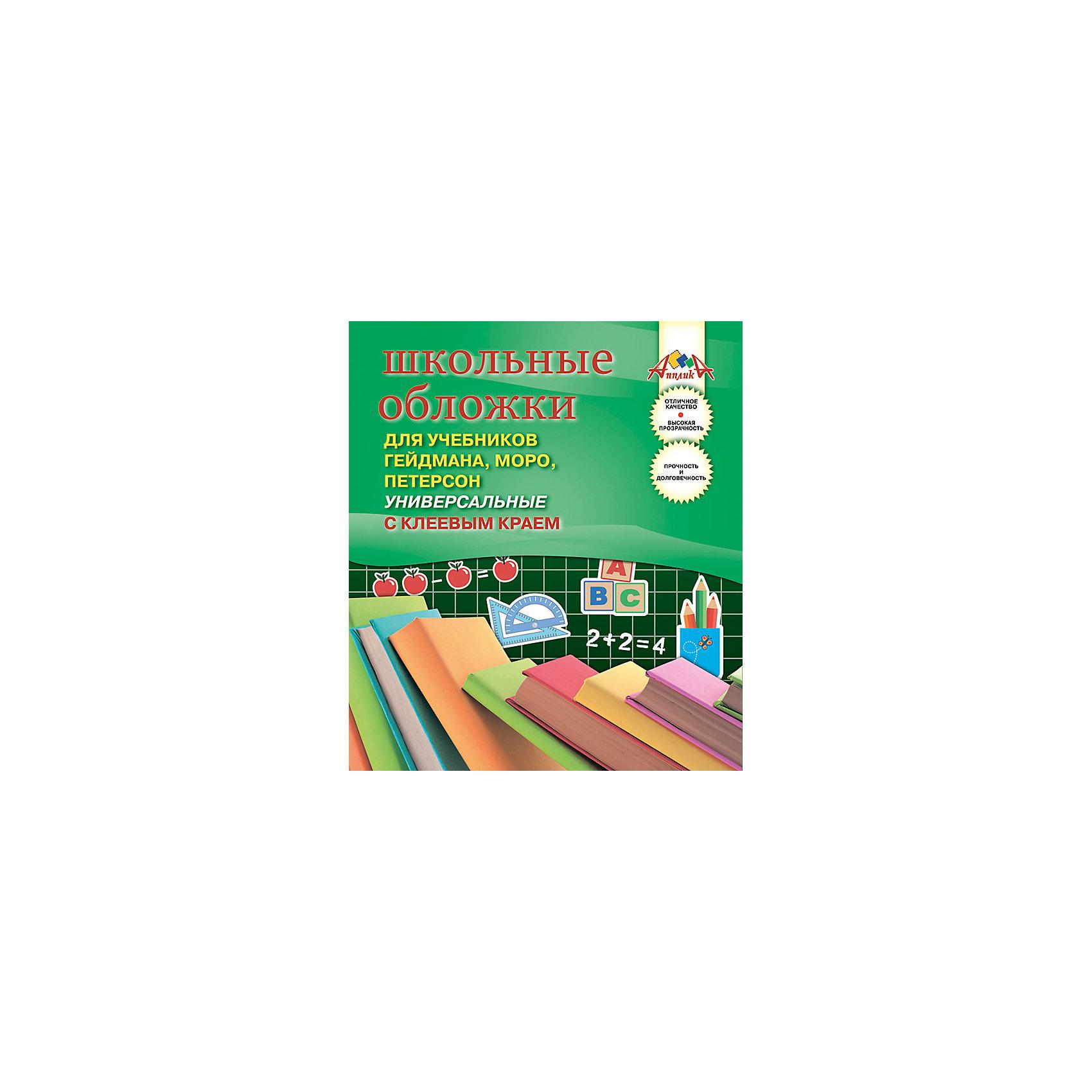 Обложки для учебников Гейдмана, Моро, Петерсона с клеевым краем, комплект 5штукШкольные аксессуары<br>Характеристики товара:<br><br>• возраст: от 6 лет;<br>• упаковка: пакет;<br>• количество в упаковки: 5 шт.;<br>• размер: 46х26,7 см.;<br>• материал: пвх;<br>• вес: 90 гр.;<br>• страна бренда: Россия;<br>• страна изготовитель: Россия.<br><br>Обложки для учебников Гейдмана, Моро, Петерсона с клеевым краем, комплект 5 штук - в наборе 5 обложек прозрачного цвета, выполненые из ПВХ плотностью 110 мкм. <br><br>Предназначены для защиты от пыли, грязи и механических повреждений, а специальный клеевой край обеспечить надежную фиксацию. Отличное качество, высокая прозрачность, прочность и долговечность - это главные преимущества этого набора. <br><br>Обложки для учебников Гейдмана, Моро, Петерсона с клеевым краем, комплект 5 штук, можно купить в нашем интернет-магазине.<br><br>Ширина мм: 240<br>Глубина мм: 230<br>Высота мм: 2<br>Вес г: 90<br>Возраст от месяцев: 36<br>Возраст до месяцев: 216<br>Пол: Унисекс<br>Возраст: Детский<br>SKU: 6992585
