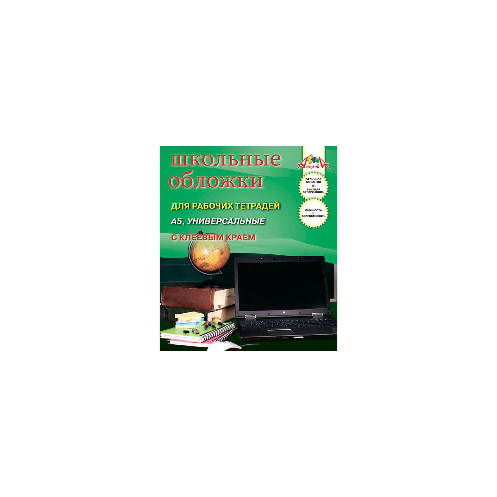Обложки для рабочих тетрадей  формата А5 с клеевым краем, комплект 5 штук.Школьные аксессуары<br>Характеристики товара:<br><br>• возраст: от 6 лет;<br>• упаковка: пакет;<br>• количество в упаковки: 5 шт.;<br>• размер: 42х22 см.;<br>• материал: пвх;<br>• вес: 70 гр.;<br>• страна бренда: Россия;<br>• страна изготовитель: Россия.<br><br>Обложки для рабочих тетрадей  формата А5 с клеевым краем, комплект 5 штук - в наборе 5 обложек прозрачного цвета, выполненые из ПВХ плотностью 110 мкм. <br><br>Предназначены для защиты от пыли, грязи и механических повреждений, а специальный клеевой край обеспечить надежную фиксацию. Отличное качество, высокая прозрачность, прочность и долговечность - это главные преимущества этого набора. <br><br>Обложки для рабочих тетрадей  формата А5 с клеевым краем, комплект 5 штук, можно купить в нашем интернет-магазине.<br><br>Ширина мм: 210<br>Глубина мм: 180<br>Высота мм: 2<br>Вес г: 70<br>Возраст от месяцев: 36<br>Возраст до месяцев: 216<br>Пол: Унисекс<br>Возраст: Детский<br>SKU: 6992590