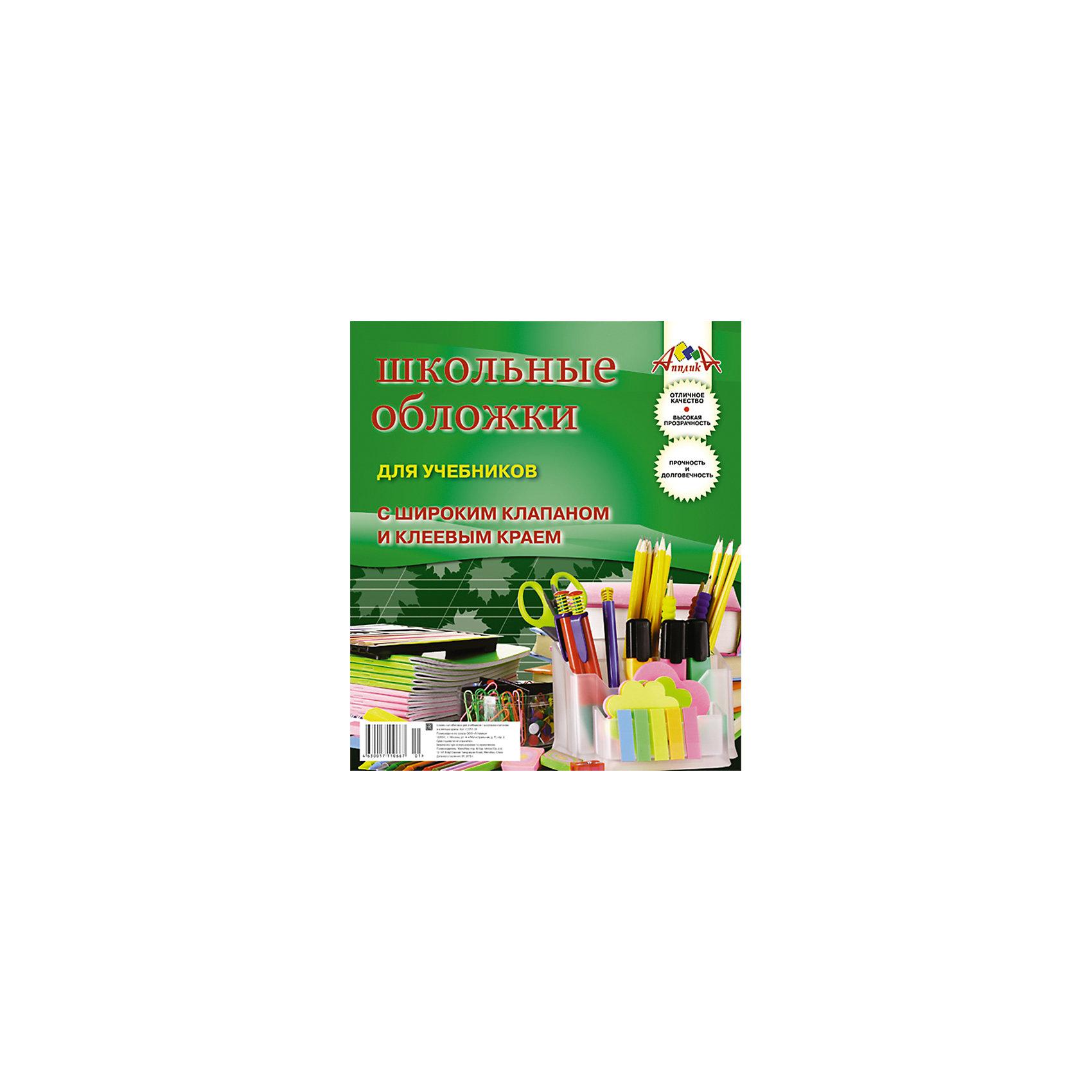 Обложки  для учебников с широким клапаном и  клеевым краем, комплект 5 штук.Школьные аксессуары<br>Характеристики товара:<br><br>• возраст: от 6 лет;<br>• упаковка: пакет;<br>• количество в упаковки: 5 шт.;<br>• размер: 44,5х23,5 см.;<br>• материал: пвх;<br>• вес: 110 гр.;<br>• страна бренда: Россия;<br>• страна изготовитель: Россия.<br><br>Обложки  для учебников с широким клапаном и клеевым краем, комплект 5 штук - в наборе 5 обложек прозрачного цвета, выполненые из ПВХ плотностью 110 мкм. <br><br>Предназначены для защиты от пыли, грязи и механических повреждений, а специальный широкий клапан клеевой край обеспечат максимальное удобство в использовании и надежную фиксацию. Отличное качество, высокая прозрачность, прочность и долговечность - это главные преимущества этого набора. <br><br>Обложки  для учебников с широким клапаном и клеевым краем, комплект 5 штук, можно купить в нашем интернет-магазине.<br><br>Ширина мм: 210<br>Глубина мм: 180<br>Высота мм: 2<br>Вес г: 110<br>Возраст от месяцев: 36<br>Возраст до месяцев: 216<br>Пол: Унисекс<br>Возраст: Детский<br>SKU: 6992591