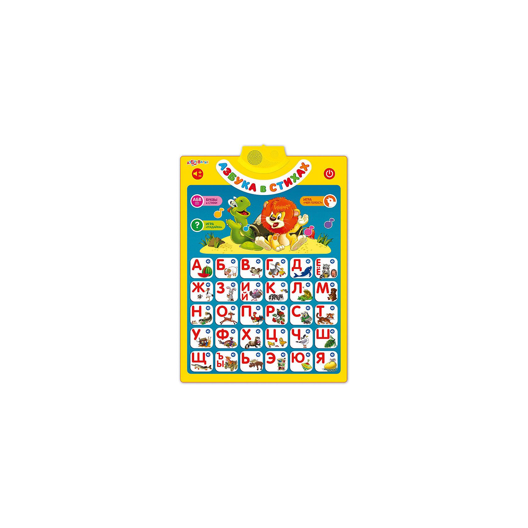 Говорящий плакат Азбука в стихах, АзбукварикЭлектронные плакаты<br><br><br>Ширина мм: 410<br>Глубина мм: 555<br>Высота мм: 100<br>Вес г: 275<br>Возраст от месяцев: 36<br>Возраст до месяцев: 60<br>Пол: Унисекс<br>Возраст: Детский<br>SKU: 7002178