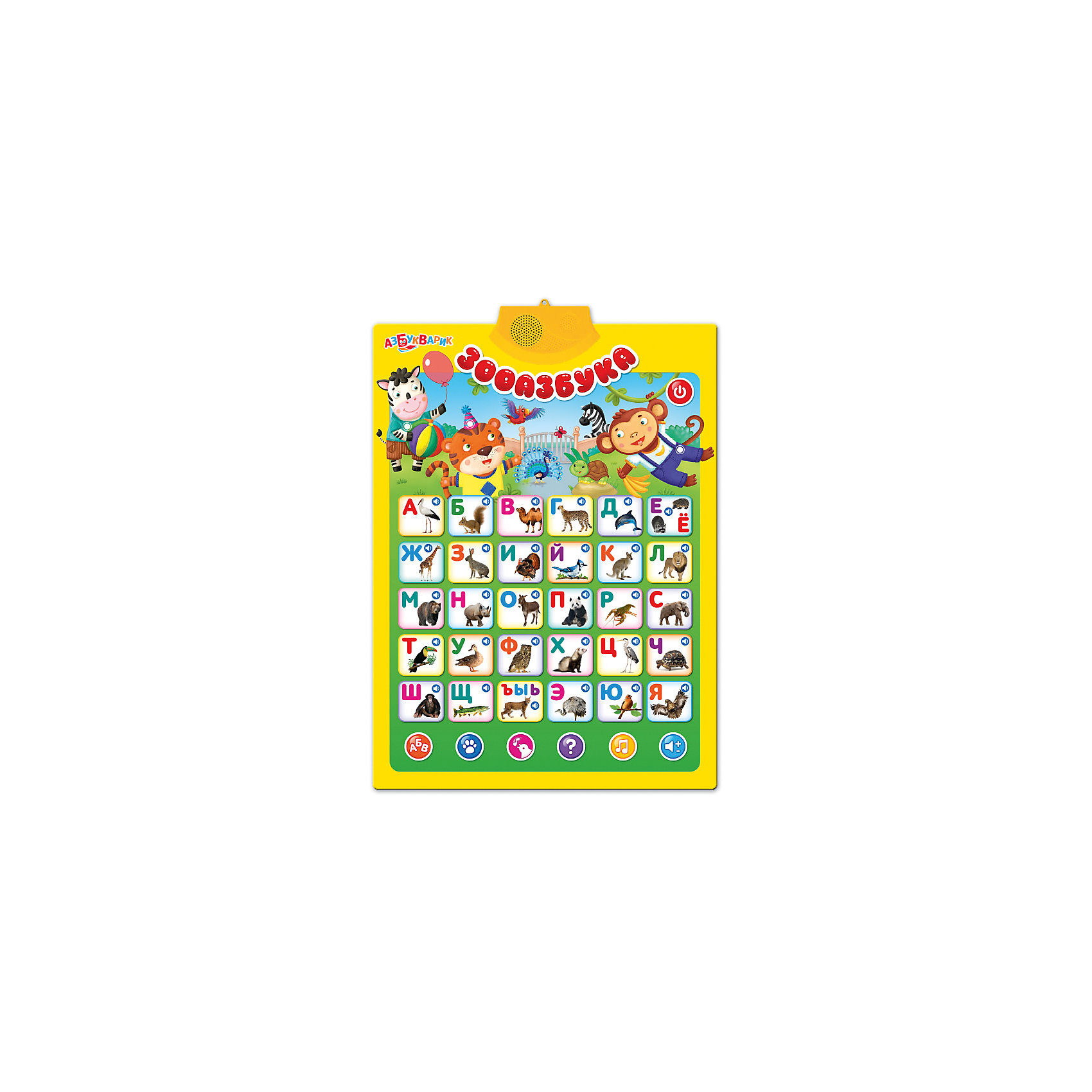 Говорящий плакат Зооазбука, АзбукварикОбучающие плакаты и планшеты<br><br><br>Ширина мм: 410<br>Глубина мм: 555<br>Высота мм: 100<br>Вес г: 275<br>Возраст от месяцев: 36<br>Возраст до месяцев: 60<br>Пол: Унисекс<br>Возраст: Детский<br>SKU: 7002179