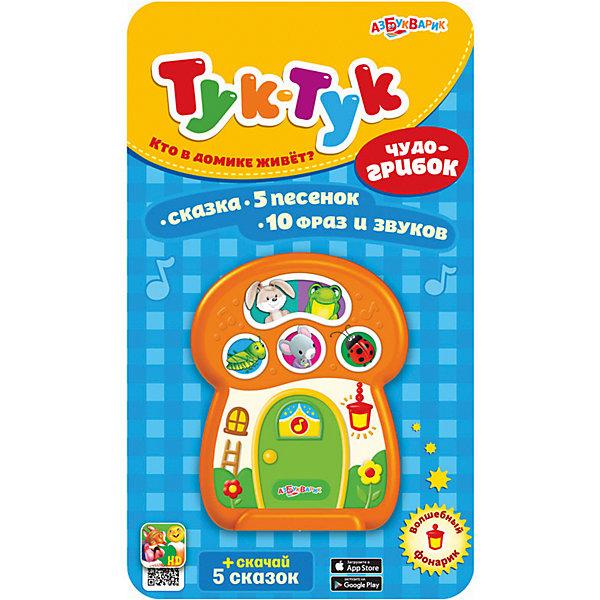 Электронная музыкальная игрушка Чудо-грибок, АзбукварикДетские гаджеты<br>Характеристики:<br>• размер музыкальной игрушки: 9,8х10,4 см.;<br>• состав: пластик;<br>• вес: 100 г.;<br>• элементы питания: батарейки  ААА;<br>• для детей в возрасте: от 1 до 2 лет;<br>• страна производитель: Китай.<br><br> Музыкальная игрушка «Чудо-грибок»  серии «Тук-тук» от популярного бренда «Азбукварик» отлично подойдет для детей, которые любят слушать весёлые песенки и сказки. Если нажать на кнопку, то можно услышать песенку про героев сказки «Теремок»(«Заинька,попляши!», «Дождик», «Песенка про кузнечика», «Топ-топ,топотушки», «Божья коровка»).Когда герой поёт песенку светится волшебный фонарик.<br><br>Интерактивная игрушка включает в себя пять песенок, десять фраз и звуков. Слушая эти мелодии малыш будет развивать память и произношение слов.<br><br>По QR-коду можно скачать сказки с яркими картинками.<br><br>Игрушка выполнена в соответствии со всеми необходимыми требованиями по безопасности, в нём отсутствует подсветка и съёмные элементы. <br><br>Музыкальную игрушку «Чудо-грибок» из серии «Тук-тук», Азбукварик можно купить в нашем интернет-магазине.<br>Ширина мм: 130; Глубина мм: 225; Высота мм: 100; Вес г: 100; Возраст от месяцев: 36; Возраст до месяцев: 60; Пол: Унисекс; Возраст: Детский; SKU: 7002187;