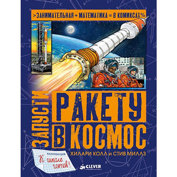 Книжка Запусти ракету в космос, CleverЛетняя коллекция<br>Характеристики товара:<br><br>• ISBN: 978-5-906951-40-3;<br>• возраст: от 6 лет;<br>• формат: 84х108/16;<br>• бумага: мелованная;<br>• тип обложки: 7Б - твердая (плотная бумага или картон);<br>• оформление: частичная лакировка;<br>• иллюстрации: цветные;<br>• серия: Занимательная математика в комиксах;<br>• издательство: Клевер Медиа Групп, 2017 г.;<br>• автор: Колл Хилари, Миллз Стив;<br>• переводчик: Оксана Дереза;<br>• художник: Алексич Владимир;<br>• количество страниц: 32;<br>• размеры: 25,8х19,7х0,7 см;<br>• масса: 304 г.<br><br>Космонавты из красочных комиксов расскажут ребятам о том, как математика способна помочь вырваться за пределы земной атмосферы и отправиться в космос. Мальчики и девочки научатся решать нестандартные задачи, выполнять логические и вычислительные задания, а также справляться с различными по сложности школьными и олимпиадными заданиями по математике. <br><br>Книгу «Запусти ракету в космос», Колл Хилари и Миллз Стив, Клевер Медиа Групп, можно купить в нашем интернет-магазине.<br>.<br>Ширина мм: 250; Глубина мм: 190; Высота мм: 10; Вес г: 318; Возраст от месяцев: 72; Возраст до месяцев: 2147483647; Пол: Унисекс; Возраст: Детский; SKU: 7004699;