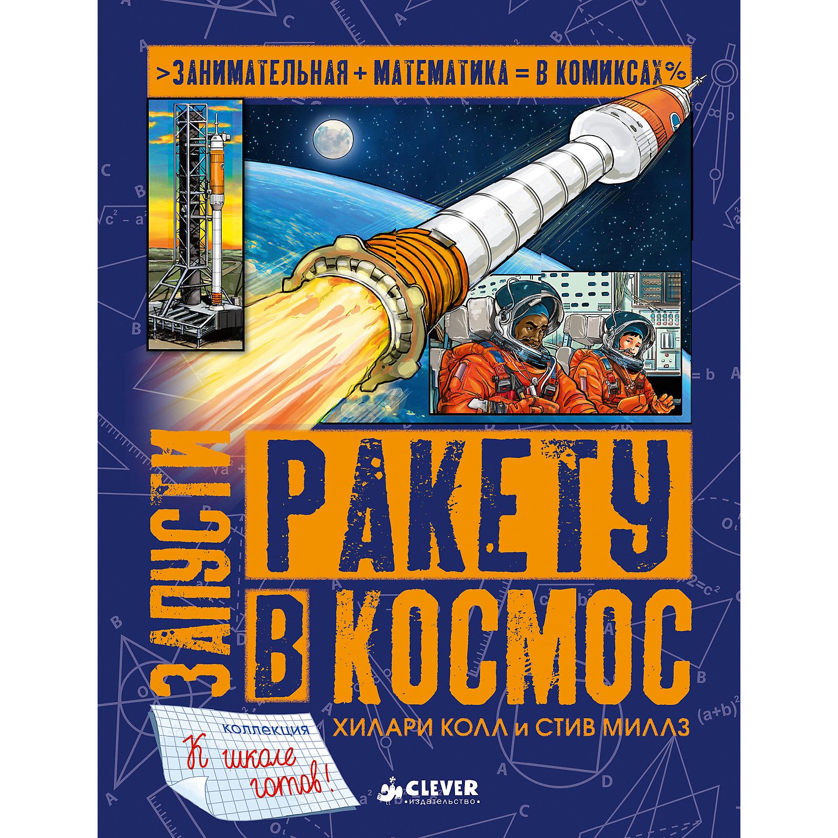 Книжка Запусти ракету в космос, CleverПодготовка к школе<br>Характеристики товара:<br><br>• ISBN: 978-5-906951-40-3;<br>• возраст: от 6 лет;<br>• формат: 84х108/16;<br>• бумага: мелованная;<br>• тип обложки: 7Б - твердая (плотная бумага или картон);<br>• оформление: частичная лакировка;<br>• иллюстрации: цветные;<br>• серия: Занимательная математика в комиксах;<br>• издательство: Клевер Медиа Групп, 2017 г.;<br>• автор: Колл Хилари, Миллз Стив;<br>• переводчик: Оксана Дереза;<br>• художник: Алексич Владимир;<br>• количество страниц: 32;<br>• размеры: 25,8х19,7х0,7 см;<br>• масса: 304 г.<br><br>Космонавты из красочных комиксов расскажут ребятам о том, как математика способна помочь вырваться за пределы земной атмосферы и отправиться в космос. Мальчики и девочки научатся решать нестандартные задачи, выполнять логические и вычислительные задания, а также справляться с различными по сложности школьными и олимпиадными заданиями по математике. <br><br>Книгу «Запусти ракету в космос», Колл Хилари и Миллз Стив, Клевер Медиа Групп, можно купить в нашем интернет-магазине.<br>.<br><br>Ширина мм: 250<br>Глубина мм: 190<br>Высота мм: 10<br>Вес г: 318<br>Возраст от месяцев: 72<br>Возраст до месяцев: 2147483647<br>Пол: Унисекс<br>Возраст: Детский<br>SKU: 7004699