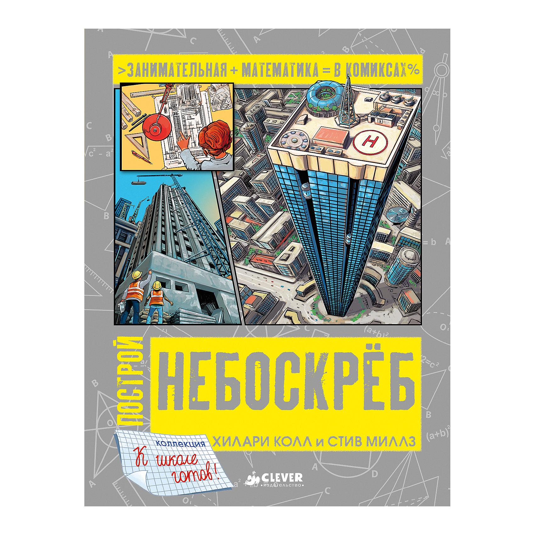 Книжка Построй небоскреб, CleverПодготовка к школе<br>Характеристики товара:<br><br>• ISBN: 978-5-906951-42-7;<br>• возраст: от 6 лет;<br>• формат: 84х108/16;<br>• бумага: мелованная;<br>• тип обложки: 7Б - твердая (плотная бумага или картон);<br>• оформление: частичная лакировка;<br>• иллюстрации: цветные;<br>• серия: Занимательная математика в комиксах;<br>• издательство: Клевер Медиа Групп, 2017 г.;<br>• автор: Колл Хилари, Миллз Стив;<br>• переводчик: Оксана Дереза;<br>• художник: Алексич Владимир;<br>• количество страниц: 32;<br>• размеры: 25,8х19,7х0,7 см;<br>• масса: 304 г.<br><br>Архитекторы из красочных комиксов расскажут ребятам о том, как математика способна помочь построить самый высокий небоскреб. Мальчики и девочки научатся решать нестандартные задачи, выполнять логические и вычислительные задания, а также справляться с различными по сложности школьными и олимпиадными заданиями по математике. <br><br>Издание помогает развить в детях интерес к точным наукам и углубленно изучать школьные предметы.<br><br>Книгу «Построй небоскреб», Колл Хилари и Миллз Стив, Клевер Медиа Групп, можно купить в нашем интернет-магазине.<br><br>Ширина мм: 250<br>Глубина мм: 190<br>Высота мм: 10<br>Вес г: 318<br>Возраст от месяцев: 72<br>Возраст до месяцев: 2147483647<br>Пол: Унисекс<br>Возраст: Детский<br>SKU: 7004700