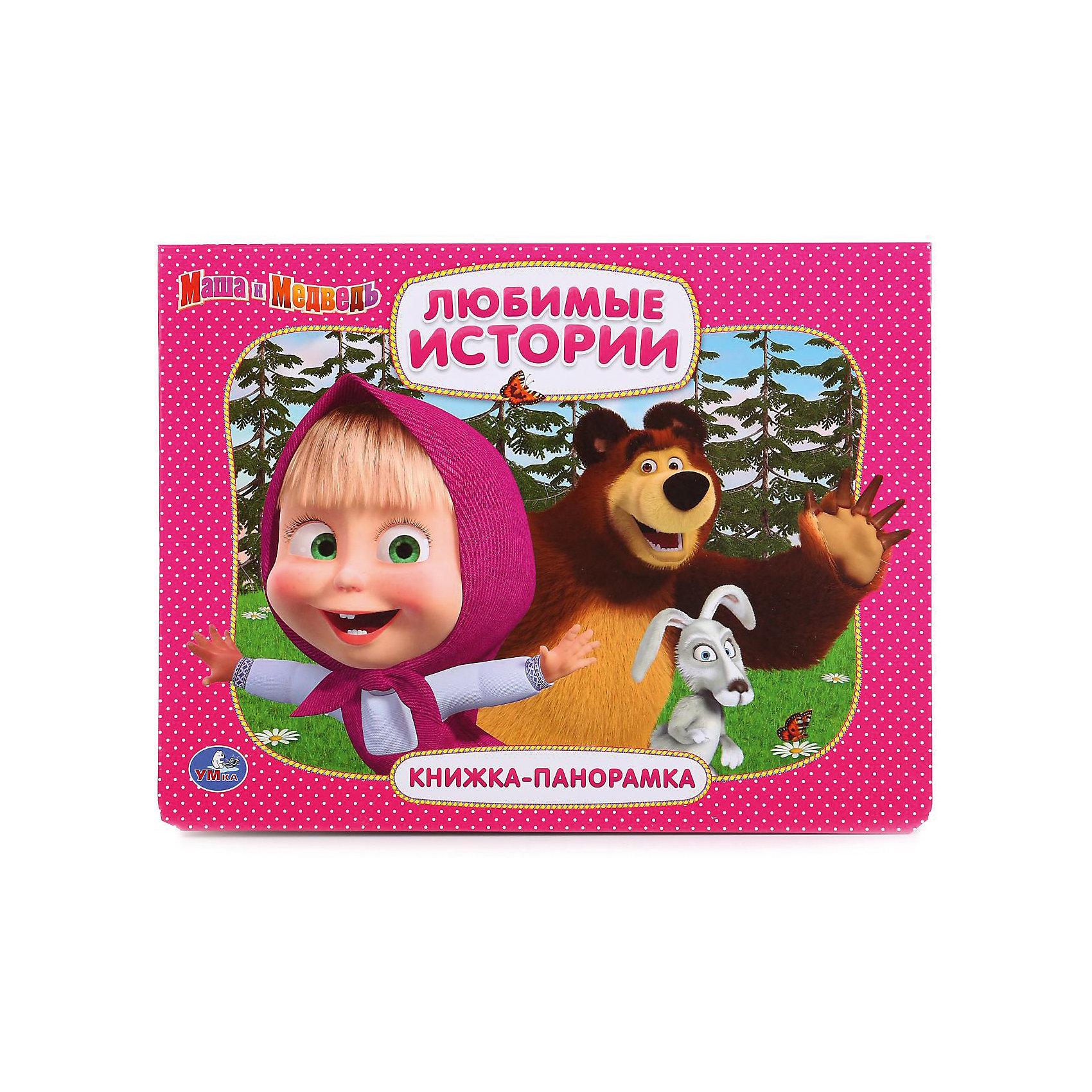 Книжка-панорамка Любимые истории, Маша и МедведьКнижки-панорамки<br>Малыши любят рассматривать книжки-панорамки, ведь объёмные яркие иллюстрации не только радуют ребёнка, но и развивают образное и пространственное мышление. Книжка-панорамка Маша и Медведь по мотивам любимого мультфильма поможет малышу попасть в мир сказки. На каждом развороте находятся картинка-панорамка, что привлечет ребенка. Картонные страницы. Редактор-составитель А. Козырь. Размер 260х196 мм. Объем 12 страниц. Рекомендовано детям от 6 мес.<br><br>Ширина мм: 200<br>Глубина мм: 20<br>Высота мм: 260<br>Вес г: 300<br>Возраст от месяцев: 12<br>Возраст до месяцев: 60<br>Пол: Унисекс<br>Возраст: Детский<br>SKU: 7032130