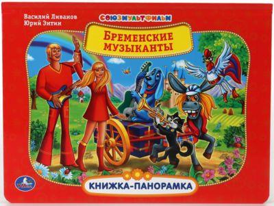Умка Книжка-панорамка Бременские музыканты , Союзмультфильм