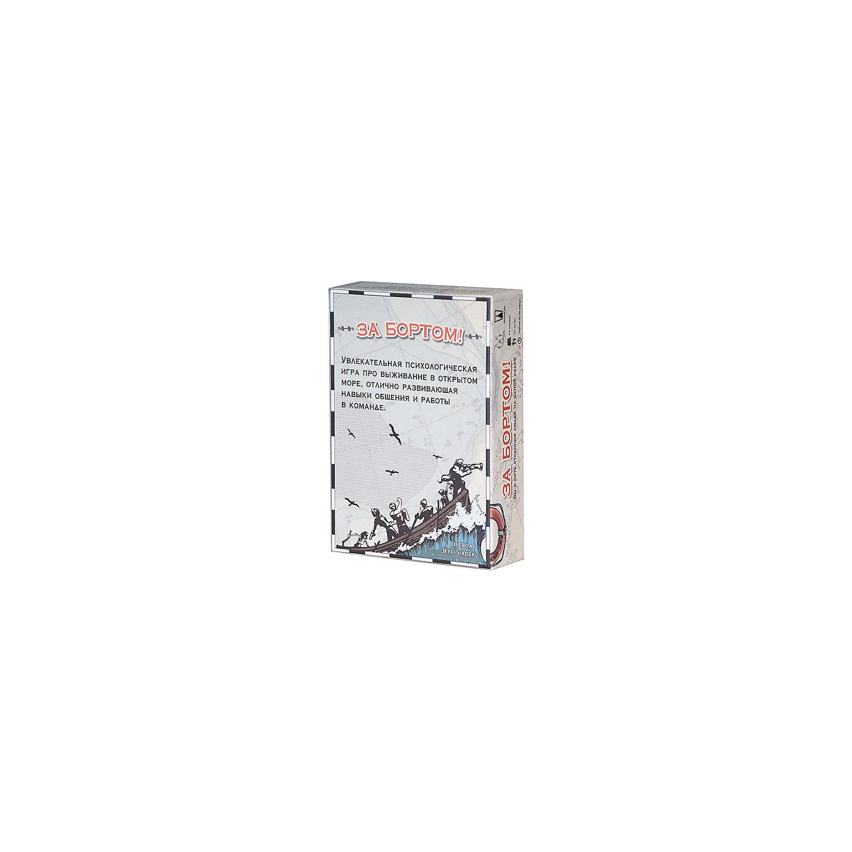 Настольная игра За бортом, МагелланНастольные игры для всей семьи<br>Характеристики:<br><br>• возраст: от 12 лет<br>• комплектация: 42 карты снаряжения (например, компас, вода, деньги, весла или крюк); 6 карт персонажей; 6 карт банок (мест на лодке); 6 карт врагов; 6 карт друзей; 24 карты навигации; 8 маркеров усталости; 24 маркера ранений; правила на русском языке.<br>• материал: пластик, картон<br>• количество игроков: от 4 до 6 человек<br>• время игры: 40-60 минут<br>• упаковка: картонная коробка<br>• размер упаковки: 15х10,5х3,5 см.<br>• вес: 260 гр.<br><br>Настольная игра «За бортом» - это увлекательная психологическая игра про выживание в открытом море, созданная по сюжету одноименного фильма Альфреда Хичкока «Lifeboat» (Спасательная шлюпка). Как и кинокартина, игра полна черного юмора и интриг. Вы станете одним из 6 «счастливчиков», которые сумели спастись с затонувшего судна и дрейфуют в шлюпке. <br><br>Главная задача – борьба за выживание, нужно добраться до берега, при этом собрав наибольшее количество очков. Очки даются за собственное выживание, смерть врага и выживание друга (карты врага и друга раздаются в случайном порядке в начале игры), а также за накопленные ценности, например, деньги, картины или драгоценности.<br><br>Суть игры — в разделении припасов, взаимодействии на борту шлюпки, выборе курса и взаимопомощи для выживания. Персонажи в шлюпке сидят в ряд от носа к корме. Чем ближе персонаж к носу шлюпки, тем он быстрее получает доступ к вещам и припасам. Персонаж, сидящий на корме у руля, выбирает куда плыть. В каждом раунде персонажи могут совершать разные действия: поменяться местами, чтобы получить доступ к припасам или управлять шлюпкой; затеять драку, чтобы выкинуть за борт врага или помочь другу; погрести, чтобы быстрее добраться до берега. Гребля позволяет вытянуть из колоды две карты навигации. Карта навигации укажет тех, кто выпадет за борт или начнет испытывать жажду. Если эта карта покажет белую чайку, значит, шлюпка приближается к зем