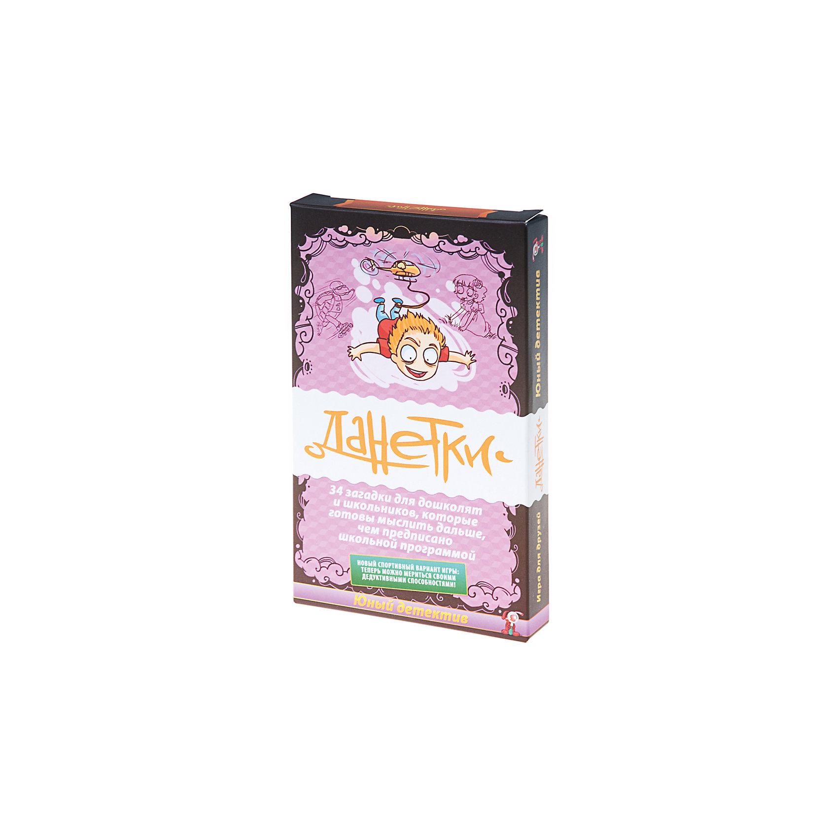 Настольная игра Данетки Юный детектив розовый, МагелланНастольные игры для всей семьи<br>Характеристики:<br><br>• возраст: от 5 лет<br>• комплектация: 34 карточек с историями, 1 карта с правилами.<br>• материал: картон<br>• количество игроков: от 2 до 8 человек<br>• время игры: 10-40 минут<br>• упаковка: картонная коробка<br>• размер упаковки: 15х9х2 см.<br>• вес: 40 гр.<br><br>Настольная игра «Данетки. Юный Детектив» – версия Данеток для маленьких, которая состоит из 34 карточек с необычными историями.<br><br>Разгадать данетку - значит разгадать странную загадочную историю. Ведущий рассказывает только часть этой истории, а игроки должны восстановить всю историю целиком. Разрешается задавать только такие вопросы, на которые ведущий сможет ответить «да», «нет» или «неважно».<br><br>В тренировочном режиме вопросов задавать можно сколько угодно, но если играете всерьез, то — чем меньше вопросов игрок задает, и чем точнее они будут, тем больше у него шансов оказаться самым логичным и прозорливым в компании.<br><br>Играть можно в путешествии, на отдыхе и в кругу семьи.<br><br>Игра повышает грамотность речи, развивает фантазию, воображение и логическое мышление.<br><br>Настольную игру Данетки Юный детектив розовый, Магеллан можно купить в нашем интернет-магазине.<br><br>Ширина мм: 150<br>Глубина мм: 90<br>Высота мм: 20<br>Вес г: 40<br>Возраст от месяцев: 60<br>Возраст до месяцев: 2147483647<br>Пол: Унисекс<br>Возраст: Детский<br>SKU: 7036606