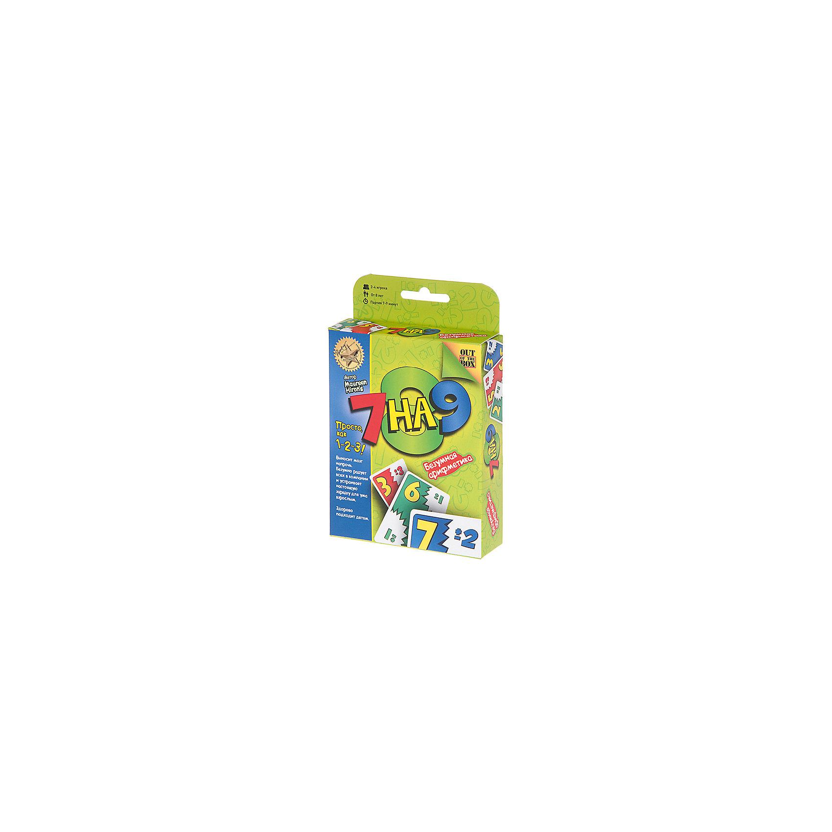 Настольная игра 7 на 9, МагелланНастольные игры для всей семьи<br>Характеристики:<br><br>• возраст: от 7 лет<br>• комплектация: 73 карты с цифрами; правила с иллюстрациями.<br>• материал: картон<br>• количество игроков: от 2 до 6 человек<br>• время игры: 7-9 минут<br>• упаковка: картонная коробка<br>• размер упаковки: 15х10х3 см.<br>• вес: 135 гр.<br><br>Настольная игра «7 на 9» – это веселая динамичная карточная игра, в которой участникам потребуется умение хорошо считать в пределах 20, внимательность и быстрота реакции.<br><br>Цель игры - первым избавиться от своих карт, выкладывая их в общую стопку по определенным правилам. На входящих в состав картах написана цифра и еще одна маленькая цифра в углах. Маленькая цифра - это модификатор, ее нужно прибавить или отнять от основной цифры, чтобы получить номинал карты, которую можно положить сверху на эту карту.<br><br>Например, наверху стопки лежит карта с цифрой «5» и «3» углах. Значит, на эту карту можно выложить либо 2, либо 8. В игре нет очередности ходов, все играют одновременно. Перед началом игры карты раздаются игрокам. Одна карта выкладывается в центре стола. Теперь нужно постараться опередить соперников и быстрее них выложить сверху новую карту. Как только новая карта выкладывается в центральную стопку, игрокам приходится искать среди своих карт карту уже с новым значением.<br><br>Игра «7 на 9» будет интересна не только детям, которые тренируют устный счет, но и взрослым, которым полезно иногда взбодриться и «перезагрузить» мозг. Игра компактная, не занимает много места при перевозке, поэтому ее удобно брать с собой в дорогу.<br><br>Настольную игру 7 на 9, Магеллан можно купить в нашем интернет-магазине.<br><br>Ширина мм: 150<br>Глубина мм: 100<br>Высота мм: 30<br>Вес г: 135<br>Возраст от месяцев: 84<br>Возраст до месяцев: 2147483647<br>Пол: Унисекс<br>Возраст: Детский<br>SKU: 7036609