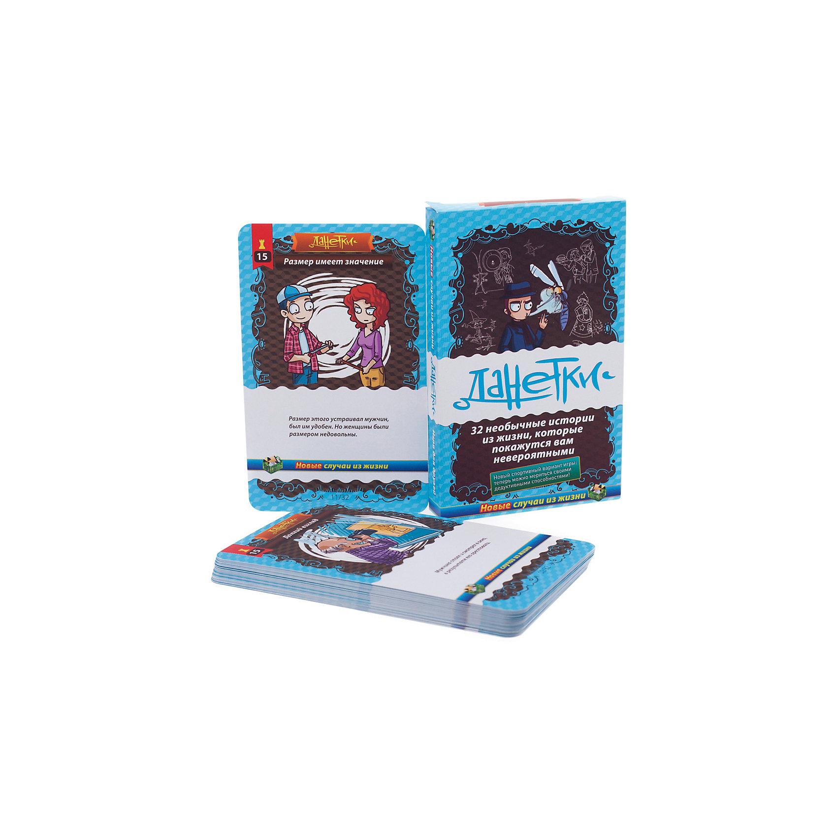 Настольная игра Данетки Случай из жизни новые, МагелланНастольные игры для всей семьи<br>Характеристики:<br><br>• возраст: от 10 лет<br>• комплектация: 33 карточек с детективными историями, 1 карта с правилами.<br>• материал: картон<br>• количество игроков: от 2 до 8 человек<br>• время игры: 10-40 минут<br>• упаковка: картонная коробка<br>• размер упаковки: 15х9,5х2 см.<br>• вес: 180 гр.<br><br>Настольная игра «Данетки Случай из жизни» - это нереальные истории про реальных людей. Разыграв эту колоду, вы узнаете тридцать три необычайных происшествия, которые действительно случились и даже вошли в историю. Причем вы не просто прочитаете или услышите о них, но, задавая самые разнообразные вопросы, сами выстроите цепочку событий — от нескольких, вроде бы, несвязанных фактов, до полной картины действия.<br><br>Принцип игры в данетки очень простой. Назначается ведущий. Этот человек будет видеть обе стороны карточки, в то время как остальным игрокам будет видна лишь часть истории, расположенная на лицевой стороне карточки. Чтобы узнать всю историю целиком, игроку разрешается задавать только такие вопросы, на которые ведущий сможет ответить «да», «нет» или «несущественно».<br><br>В тренировочном режиме вопросов задавать можно сколько угодно, но если играете всерьез, то — чем меньше вопросов игрок задает, и чем точнее они будут, тем больше у него шансов оказаться самым логичным и прозорливым в компании.<br><br>Играть можно в путешествии, на отдыхе и в кругу семьи.<br><br>Игра повышает грамотность речи, развивает фантазию, воображение и логическое мышление.<br><br>Настольную игру Данетки Случай из жизни новые, Магеллан можно купить в нашем интернет-магазине.<br><br>Ширина мм: 150<br>Глубина мм: 95<br>Высота мм: 20<br>Вес г: 180<br>Возраст от месяцев: 120<br>Возраст до месяцев: 2147483647<br>Пол: Унисекс<br>Возраст: Детский<br>SKU: 7036612