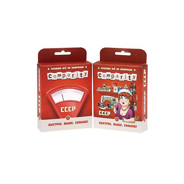 Настольная игра Comparity СССР, МагелланНастольные игры для всей семьи<br>Характеристики:<br><br>• возраст: от 10 лет<br>• комплектация: 100 карточек; правила.<br>• материал: картон<br>• количество игроков: от 2 до 5 человек<br>• время игры: 20 минут<br>• упаковка: картонная коробка<br>• размер упаковки: 14х9,5х2,5 см.<br>• вес: 100 гр.<br><br>Угадайте, что стоило больше - стакан газировки с сиропом или «Пионерская правда»? Что дешевле: сыграть в  «Морской бой» в автомате или позвонить из таксофона на углу? Что дороже — автомобиль «Волга» или свой маленький речной катер? В этой игре нужно сравнивать разные товары из СССР и угадывать, что стоило больше, а что — меньше. А ещё нужно уметь немного блефовать, это очень пригодится.<br><br>На каждой карточке изображена какая-то советская вещь, а на обороте карточки - цена этой вещи. В самом начале партии каждый игрок, получает на руки 7 случайных карт и кладёт их перед собой стороной без цен вверх. Затем из оставшихся карт формируется игровая стопка, откуда игроки при определённых условиях будут брать новые карты. В центр стола выкладывается первая карта из игровой стопки, и можно начинать игру.<br><br>В свой ход каждый игрок может сделать одно из двух возможных действий. Первое из них — это выложить одну из своих карт в общую игровую зону. Все карточки с товарами нужно располагать на столе в зависимости от цены: чем товар дороже - тем выше и правее его положение; чем дешевле - тем ниже и левее. При этом цену товара игроки не видят, т.к. она указана на обратной стороне карточки.<br><br>Второе доступное действие — проверка правильности выложенных карт. Для этого нужно перевернуть любую карту с товаром и ещё одну соседнюю, а после этого сравнить цены. Если после проверки, вы не смогли найти ошибку, то должны взять 2 карты из игровой стопки в качестве штрафа. Если нашли — игрок справа берёт 3 карты. При этом абсолютно не важно, кто и когда допустил эту ошибку, можно даже самому специально подставлять других. Победителем стане