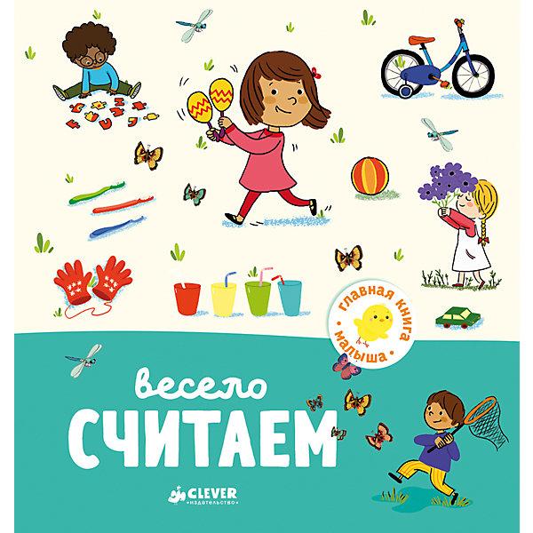 Купить Весело считаем, А. Бессон, Главная книга малыша, Clever, Латвия, Унисекс