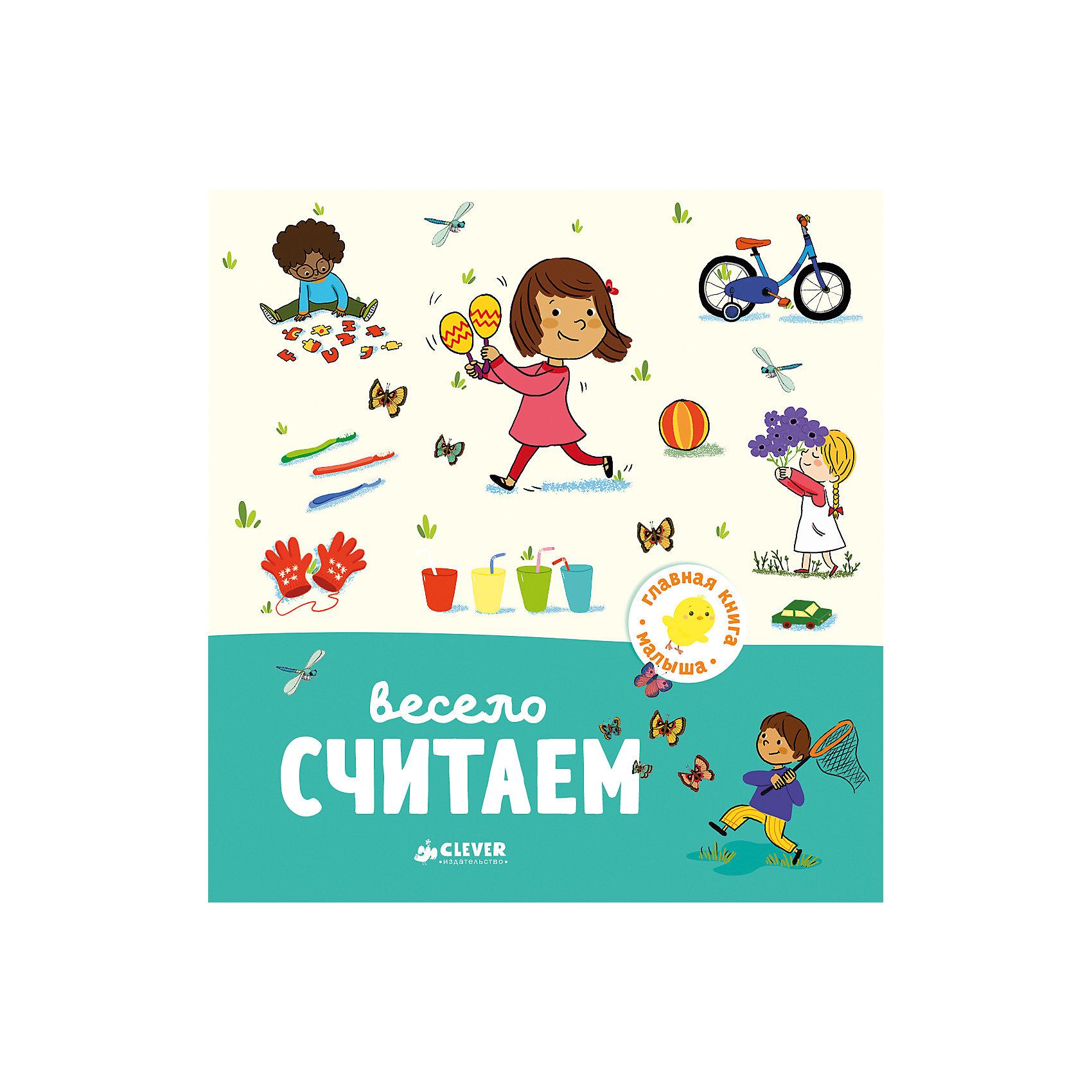 Весело считаем, А. Бессон, Главная книга малышаПособия для обучения счёту<br>Серия Главная книга малыша прекрасно подойдет для самых маленьких ручек! Красочные иллюстрации с крупными элементами, простой текст, интересные задания - все для того, чтобы малыш учился с удовольствием. Рассматривайте вместе картинки, знакомьте ребенка с окружающим миром!<br><br>Ширина мм: 180<br>Глубина мм: 170<br>Высота мм: 8<br>Вес г: 200<br>Возраст от месяцев: 12<br>Возраст до месяцев: 36<br>Пол: Унисекс<br>Возраст: Детский<br>SKU: 7039968