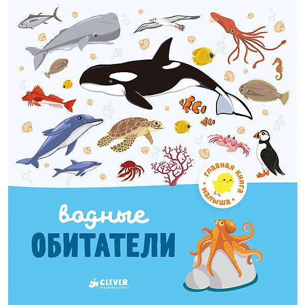 Водные обитатели, А. Бессон, Главная книга малышаОкружающий мир<br>Характеристики товара:<br><br>• ISBN: 978-5-00115-009-1;<br>• возраст: от 1 года;<br>• формат: 70х90/16;<br>• бумага: мелованная;<br>• тип обложки: 7Бц - твердая, целлофанированная (или лакированная);<br>• иллюстрации: цветные;<br>• серия: Главная книга малыша;<br>• издательство: Клевер Медиа Групп, 2017 г.;<br>• автор: Бессон Агнес;<br>• редактор: Видревич Ирина;<br>• переводчик: Маслиева Елизавета;<br>• художник: Сюрэн;<br>• количество страниц: 24;<br>• размеры: 18,6х17,5х0,8 см;<br>• масса: 206 г.<br><br>Книга с красочными крупными иллюстрациями и простым текстом подойдет для самых маленьких. <br><br>Интересные задания познакомят ребенка с окружающим миром. На каждом развороте расположены разные животные водного мира. Веселые задачки «Найди и покажи» развивают внимание, логику и мышление.<br><br>Книгу «Водные обитатели», А. Бессон, Клевер Медиа Групп, можно купить в нашем интернет-магазине.<br>Ширина мм: 180; Глубина мм: 170; Высота мм: 8; Вес г: 200; Возраст от месяцев: 12; Возраст до месяцев: 36; Пол: Унисекс; Возраст: Детский; SKU: 7039969;