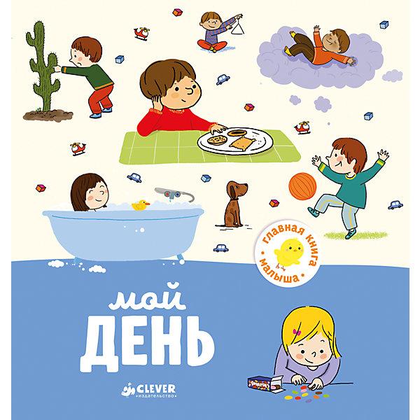 Купить Мой день, А. Бессон, Главная книга малыша, Clever, Латвия, Унисекс
