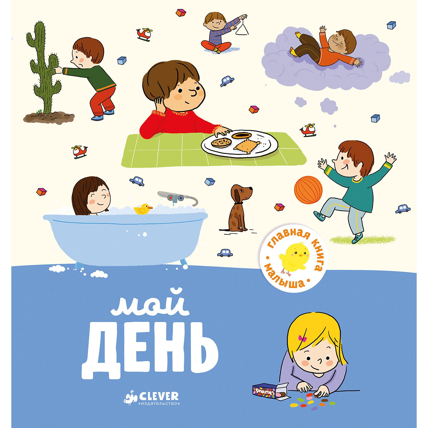 Мой день, А. Бессон, Главная книга малышаОкружающий мир<br>Серия Главная книга малыша прекрасно подойдет для самых маленьких ручек! Красочные иллюстрации с крупными элементами, простой текст, интересные задания - все для того, чтобы малыш учился с удовольствием. Рассматривайте вместе картинки, знакомьте ребенка с окружающим миром!<br><br>Ширина мм: 180<br>Глубина мм: 170<br>Высота мм: 8<br>Вес г: 200<br>Возраст от месяцев: 12<br>Возраст до месяцев: 36<br>Пол: Унисекс<br>Возраст: Детский<br>SKU: 7039971