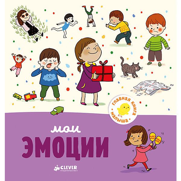 Мои эмоции, Главная книга малышаОкружающий мир<br>Характеристики товара:<br><br>• ISBN: 978-5-00115-005-3;<br>• возраст: от 1 года;<br>• формат: 70х90/16;<br>• бумага: мелованная;<br>• тип обложки: 7Бц - твердая, целлофанированная (или лакированная);<br>• иллюстрации: цветные;<br>• серия: Главная книга малыша;<br>• издательство: Клевер Медиа Групп, 2017 г.;<br>• автор: Бессон Агнес;<br>• редактор: Видревич Ирина;<br>• переводчик: Маслиева Елизавета;<br>• художник: Северин Гордье;<br>• количество страниц: 24;<br>• размеры: 18,6х17,5х0,8 см;<br>• масса: 208 г.<br><br>Книга с красочными крупными иллюстрациями и простым текстом подойдет для самых маленьких. <br><br>Интересные задания познакомят ребенка с окружающим его миром, людьми и их эмоциями. На каждом развороте есть забавные истории, знакомые малышам. Пособие поможет родителям обсудить с детьми тему поведения и реакции других людей на события. Ребенку будет легче понять свои чувства и контролировать их. <br><br>Веселые задачки «Найди и покажи» развивают внимание, логику и мышление.<br><br>Книгу «Мои эмоции», А. Бессон, Клевер Медиа Групп, можно купить в нашем интернет-магазине.<br>Ширина мм: 180; Глубина мм: 170; Высота мм: 8; Вес г: 200; Возраст от месяцев: 12; Возраст до месяцев: 36; Пол: Унисекс; Возраст: Детский; SKU: 7039972;