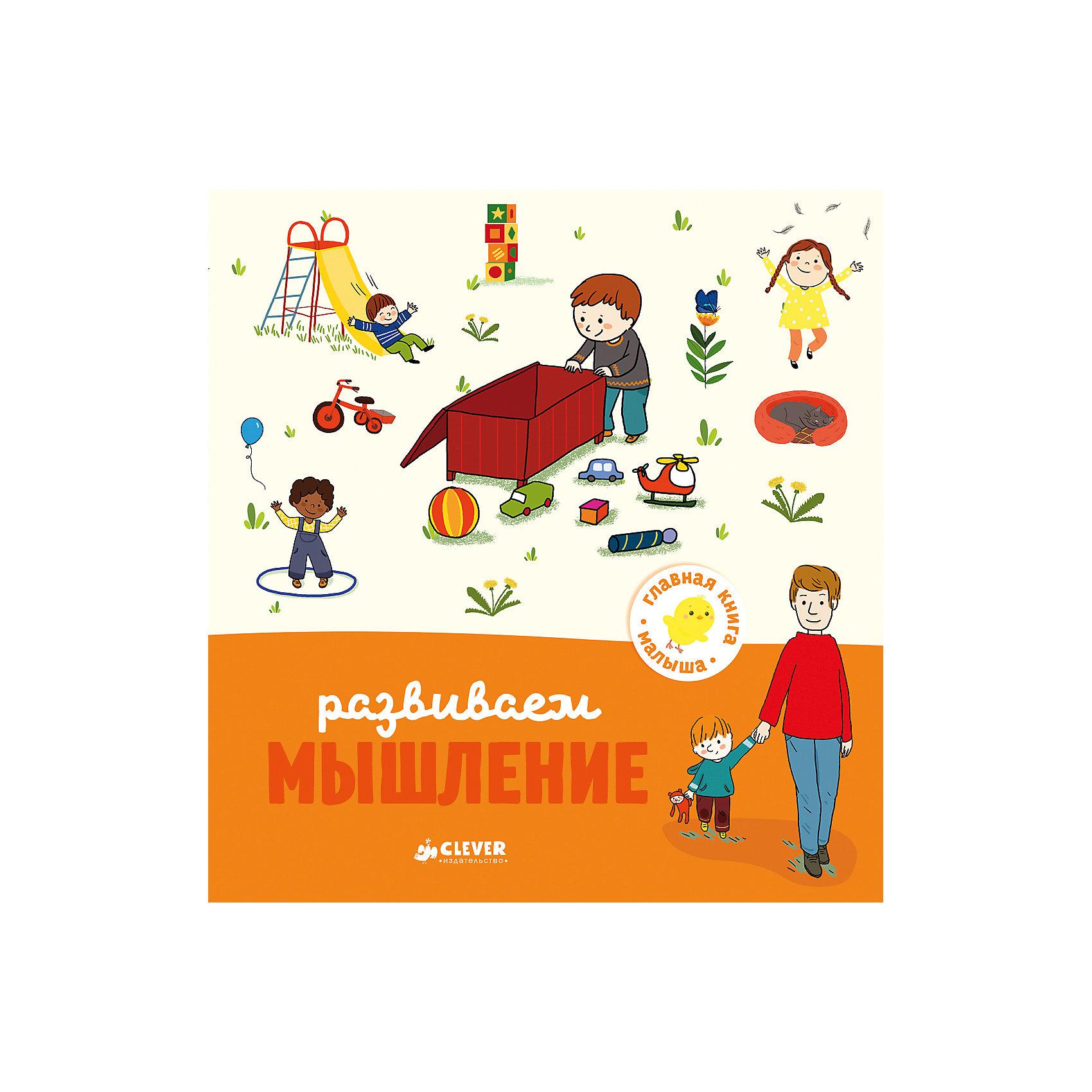 Развиваем мышление, А. Бессон, Главная книга малышаКниги для развития мышления<br>Характеристики товара:<br><br>• ISBN: 978-5-00115-003-9;<br>• возраст: от 1 года;<br>• формат: 70х90/16;<br>• бумага: мелованная;<br>• тип обложки: 7Бц - твердая, целлофанированная (или лакированная);<br>• иллюстрации: цветные;<br>• серия: Главная книга малыша;<br>• издательство: Клевер Медиа Групп, 2017 г.;<br>• автор: Бессон Агнес;<br>• редактор: Видревич Ирина;<br>• переводчик: Маслиева Елизавета;<br>• художник: Северин Гордье;<br>• количество страниц: 24;<br>• размеры: 18,6х17,5х0,8 см;<br>• масса: 208 г.<br><br>Книга с красочными крупными иллюстрациями и простым текстом подойдет для самых маленьких. <br><br>Интересные задания познакомят ребенка с окружающими его предметами и их свойствами. На каждом развороте расположены изображения, на которых малыши должны определить высоту, размер, ширину и другие различия. Веселые задачки «Найди и покажи» развивают внимание, логику и мышление.<br><br>Книгу «Развиваем мышление», А. Бессон, Клевер Медиа Групп, можно купить в нашем интернет-магазине.<br><br>Ширина мм: 180<br>Глубина мм: 170<br>Высота мм: 8<br>Вес г: 200<br>Возраст от месяцев: 12<br>Возраст до месяцев: 36<br>Пол: Унисекс<br>Возраст: Детский<br>SKU: 7039974
