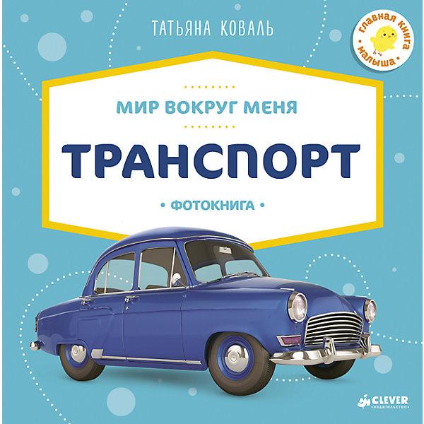 Фотокнига Транспорт, Т. Коваль, Мир вокруг меня