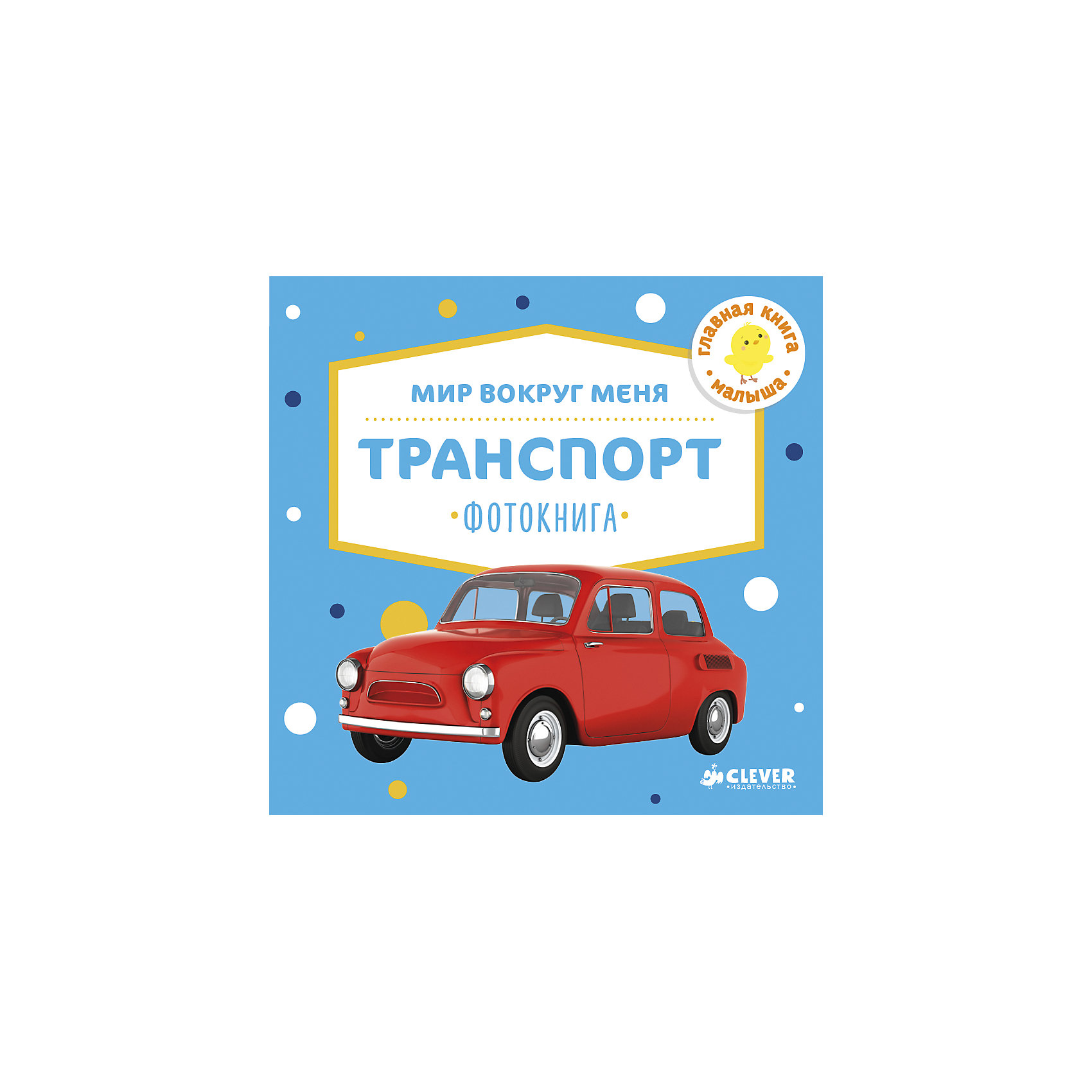 Фотокнига (мини) Транспорт  CLEVER, Мир вокруг меняОкружающий мир<br>Характеристики товара:<br><br>• ISBN: 978-5-906951-57-1;<br>• возраст: от 1 года;<br>• формат: 60х84/16;<br>• бумага: картон;<br>• тип обложки: 7Бц - твердая, (плотная бумага или картон);<br>• оформление: пухлая обложка;<br>• иллюстрации: цветные;<br>• серия: Мир вокруг меня;<br>• издательство: Клевер Медиа Групп, 2017 г.;<br>• автор: Коваль Татьяна;<br>• редактор: Евдокимова Анастасия;<br>• количество страниц: 20;<br>• размеры: 14,3х14,3х1,8 см;<br>• масса: 186 г.<br><br>Красочная книга с красивыми фотографиями подходит для самых маленьких читателей. На страницах фотокниги дети увидят все виды транспорта, выучат их названия, познакомятся с оттенками цветов и освоят первый счёт. На каждой странице есть веселый стишок про автомобили.<br><br>Книга предназначена для развивающих занятий с самого раннего возраста, помогает развивать речь, память, логику, внимание. Плотные картонные страницы легко переворачиваются и безопасны для ребенка. <br><br>Фотокнигу (мини) «Транспорт», Коваль Т., Клевер Медиа Групп, можно купить в нашем интернет-магазине.<br><br>Ширина мм: 138<br>Глубина мм: 134<br>Высота мм: 12<br>Вес г: 196<br>Возраст от месяцев: 12<br>Возраст до месяцев: 36<br>Пол: Унисекс<br>Возраст: Детский<br>SKU: 7039979