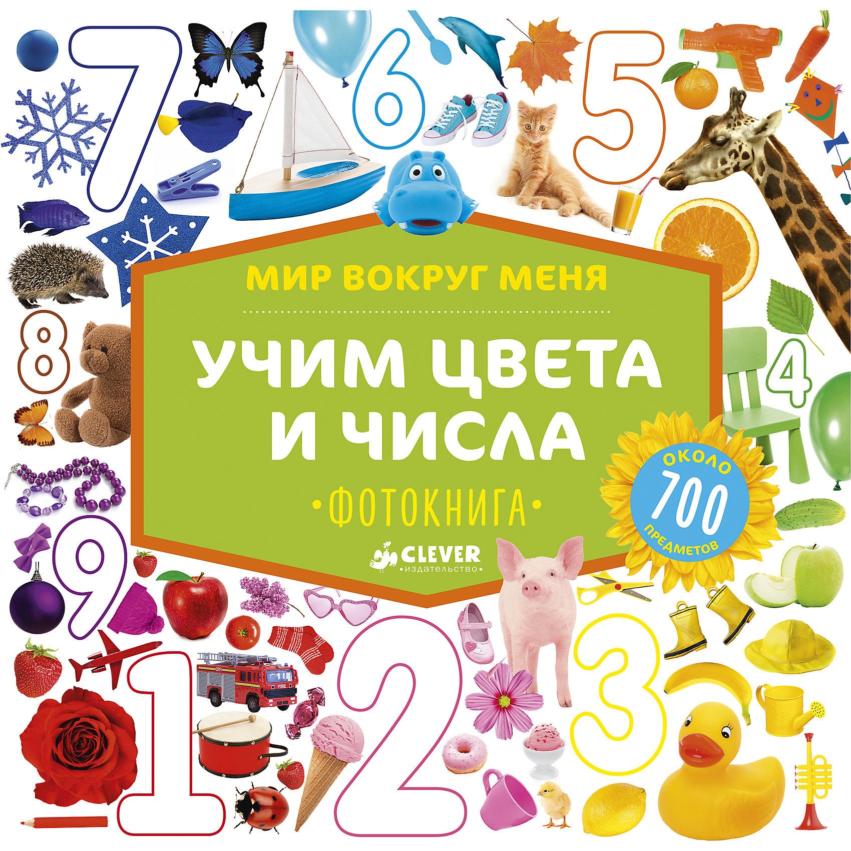 Фотокнига Учим цвета и числа CLEVER, Мир вокруг меняПособия для обучения счёту<br>Характеристики товара:<br><br>• ISBN: 978-5-906929-10-5;<br>• возраст: от 1 года;<br>• формат: 84х108/8;<br>• бумага: картон;<br>• тип обложки: 7Бц - твердая, (целлофанированная или лакированная);<br>• оформление: пухлая обложка;<br>• иллюстрации: цветные;<br>• серия: Мир вокруг меня;<br>• издательство: Клевер Медиа Групп, 2017 г.;<br>• редактор: Измайлова Елена;<br>• количество страниц: 22;<br>• размеры: 28х27,5х1,9 см;<br>• масса: 780 г.<br><br>Большая красочная книга с красивыми фотографиями и крупным шрифтом подходит для самых маленьких читателей. На страницах фотокниги есть более 700 предметов для изучения. Малыши выучат их названия, познакомятся с оттенками цветов, освоят первый счёт и узнают виды геометрических фигур. Задания-находилки надолго увлекут мальчиков и девочек, ведь это так интересно.<br><br>Книга предназначена для развивающих занятий с самого раннего возраста, помогает развивать речь, память, логику, внимание. Плотные картонные страницы легко переворачиваются и безопасны для ребенка. <br><br>Фотокнигу «Учим цвета и числа», Измайлова Е., Клевер Медиа Групп, можно купить в нашем интернет-магазине.<br><br>Ширина мм: 270<br>Глубина мм: 270<br>Высота мм: 12<br>Вес г: 802<br>Возраст от месяцев: 12<br>Возраст до месяцев: 36<br>Пол: Унисекс<br>Возраст: Детский<br>SKU: 7039980