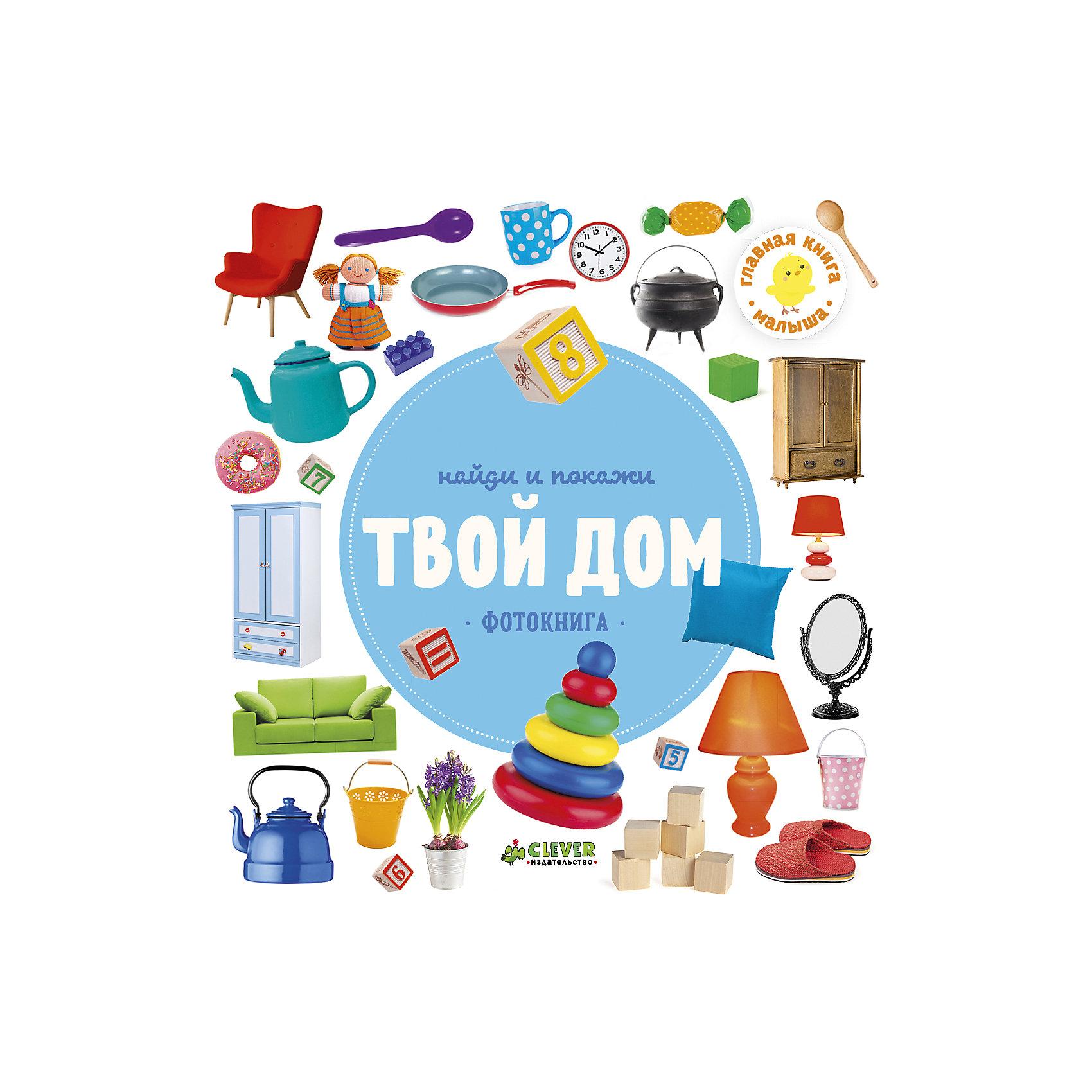 Фотокнига  Твой дом CLEVER, Найди и покажиОкружающий мир<br>Характеристики товара:<br><br>• ISBN: 978-5-906951-95-3;<br>• возраст: от 1 года;<br>• формат: 70х90/16;<br>• бумага: мелованная;<br>• тип обложки: 7Бц - твердая, (целлофанированная или лакированная);<br>• иллюстрации: цветные;<br>• серия: Найди и покажи. Фотокнига;<br>• издательство: Клевер Медиа Групп, 2017 г.;<br>• редактор: Евдокимова Анастасия;<br>• количество страниц: 24;<br>• размеры: 18,6х17,5х0,8 см;<br>• масса: 184 г.<br><br>Красочная книга с красивыми фотографиями и крупным шрифтом подходит для самых маленьких читателей. На страницах фотокниги представлены предметы быта и домашние принадлежности. Малыши выучат их названия и функции, а также познакомятся с оттенками цветов, освоят счет. Задания-находилки надолго увлекут мальчиков и девочек, ведь это так интересно.<br><br>Книга предназначена для занятий с самого раннего возраста, помогает развивать речь, память, логику, внимание. Плотные страницы легко переворачиваются и безопасны для ребенка. <br><br>Фотокнигу «Твой дом», Евдокимова А., Клевер Медиа Групп, можно купить в нашем интернет-магазине.<br>.<br><br>Ширина мм: 180<br>Глубина мм: 170<br>Высота мм: 5<br>Вес г: 183<br>Возраст от месяцев: 12<br>Возраст до месяцев: 36<br>Пол: Унисекс<br>Возраст: Детский<br>SKU: 7039984