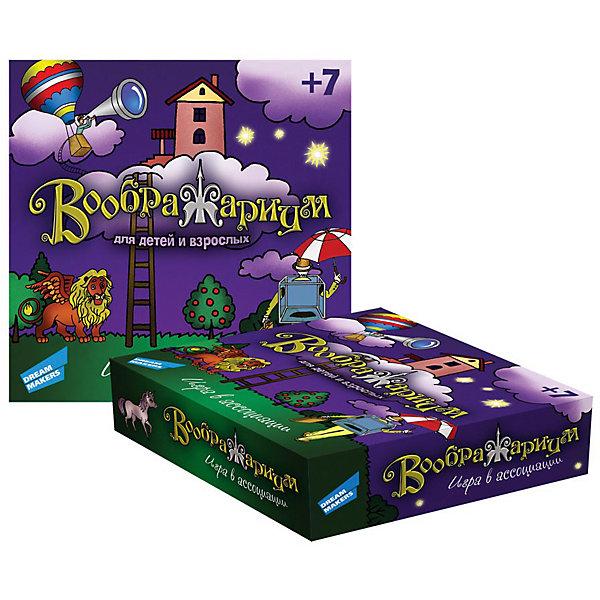 Настольная игра Воображариум Dream makersНастольные игры для всей семьи<br>Характеристики товара:<br><br>• возраст: от 7 лет;<br>• в комплекте: игровые карточки 60 шт., игровые жетоны 36 шт., игровое поле, фишки игральные 6 шт., правила игры;<br>• количество игроков: 3-6;<br>• время игры: 30 мин.;<br>• состав игрушки: бумага, картон, пластик;<br>• вес: 200 гр.;<br>• размер упаковки: 18х18х6 см;<br>• упаковка: картонная коробка.<br><br>«Воображариум» – игра в ассоциации! Игрок выбирает одну из имеющихся у него карт и придумывает любую связанную с ней ассоциацию. Остальные игроки выбирают схожие (по их мнению) с ассоциацией игрока карты, и все вместе выкладывают их на стол. Когда картинки карт открываются игроки голосуют за ту, которая им кажется наиболее подходящей. Голосовать за свою карту нельзя. Чтобы победить в этой непредсказуемой и волшебной игре, вам придется использовать интуицию и фантазию.<br><br>Детскую настольную игру «Воображариум» можно купить в нашем интернет-магазине.<br>Ширина мм: 176; Глубина мм: 176; Высота мм: 55; Вес г: 200; Возраст от месяцев: 84; Возраст до месяцев: 2147483647; Пол: Унисекс; Возраст: Детский; SKU: 7040259;