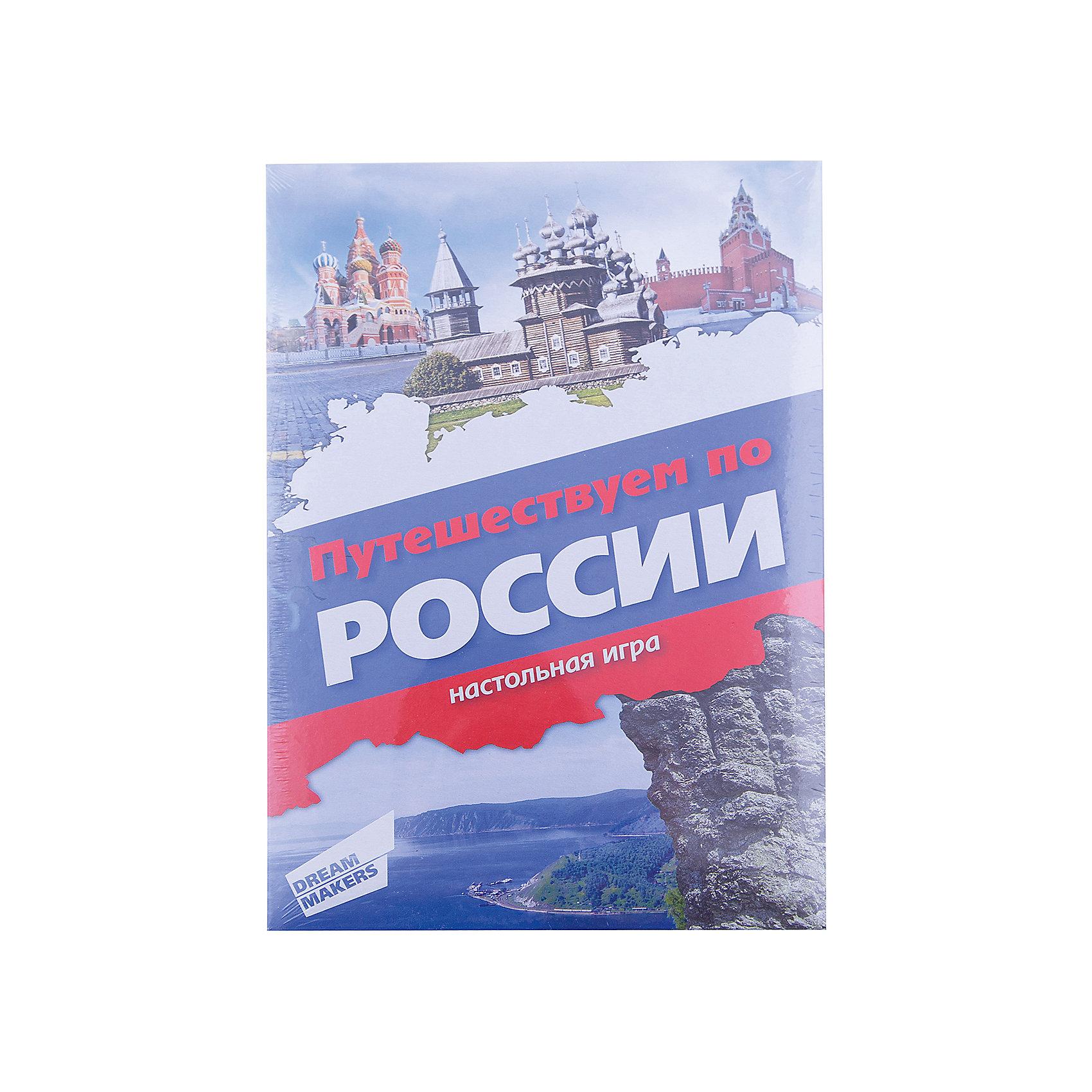 Настольная игра Путешествуем по России Dream makersНастольные игры для всей семьи<br>«Путешествуем по России» – это игра-приключение, в которой игроки совершают невероятное путешествие по замечательным местам нашей Родины. Цель игры – «объехать» страну и посетить как можно больше достопримечательностей. На каждой игровой карточке уникальная иллюстрация, дополненная интересными фактами. Игра для детей от 10 лет, рассчитанная на 2-4 игрока, развивает ловкость и координацию. Время игры 20-30 минут. Комплектность: Игровое поле, игровые карточки 40 шт., игральные фишки 4 шт., игральные кубики 5 шт., правила игры.<br><br>Ширина мм: 245<br>Глубина мм: 170<br>Высота мм: 50<br>Вес г: 200<br>Возраст от месяцев: 120<br>Возраст до месяцев: 2147483647<br>Пол: Унисекс<br>Возраст: Детский<br>SKU: 7040261