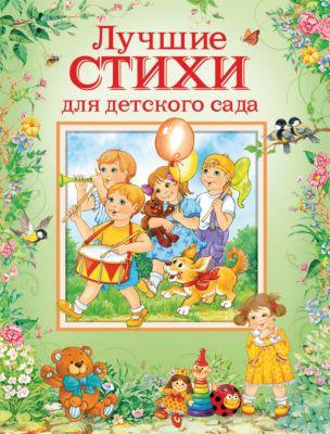 Стихи Для Детского Сада, Росмэн