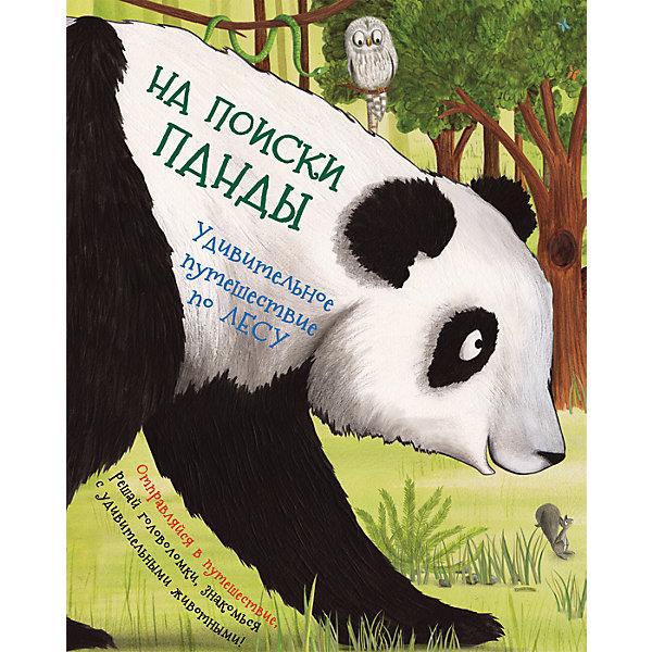 На поиски панды, РосмэнПервые книги малыша<br>Характеристики:<br><br>• возраст: от 3 лет<br>• автор: Камила де ла Бедуайер<br>• художник: Э. Левэй<br>• переводчик: Л. П. Смилевская<br>• издательство: Росмэн<br>• переплет: мягкий<br>• иллюстрации: цветные<br>• количество страниц: 24<br>• размер: 27,5х21,3х0,4 см.<br>• вес: 200 гр.<br>• ISBN: 9785353084723<br><br>Отзывчивая и бесстрашная маленькая Зайка отправилась в удивительное путешествие по лесу. Большая белая медведица просила её отыскать Мишутку, чтобы вручить ему подарок ко дню рождения, и Зайка не смогла ей отказать. Но где живет медвежонок, и к какому виду он относится, никто не знал. Вот и пришлось Зайке вести самостоятельное расследование и пуститься в дальний-дальний путь по континентам. Отправляйся в путешествие вместе с Зайкой, решай головоломки, знакомься с удивительными животными.<br><br>Книгу «На поиски панды», РОСМЭН можно купить в нашем интернет-магазине.<br>Ширина мм: 213; Глубина мм: 4; Высота мм: 275; Вес г: 200; Возраст от месяцев: 36; Возраст до месяцев: 2147483647; Пол: Унисекс; Возраст: Детский; SKU: 7040395;