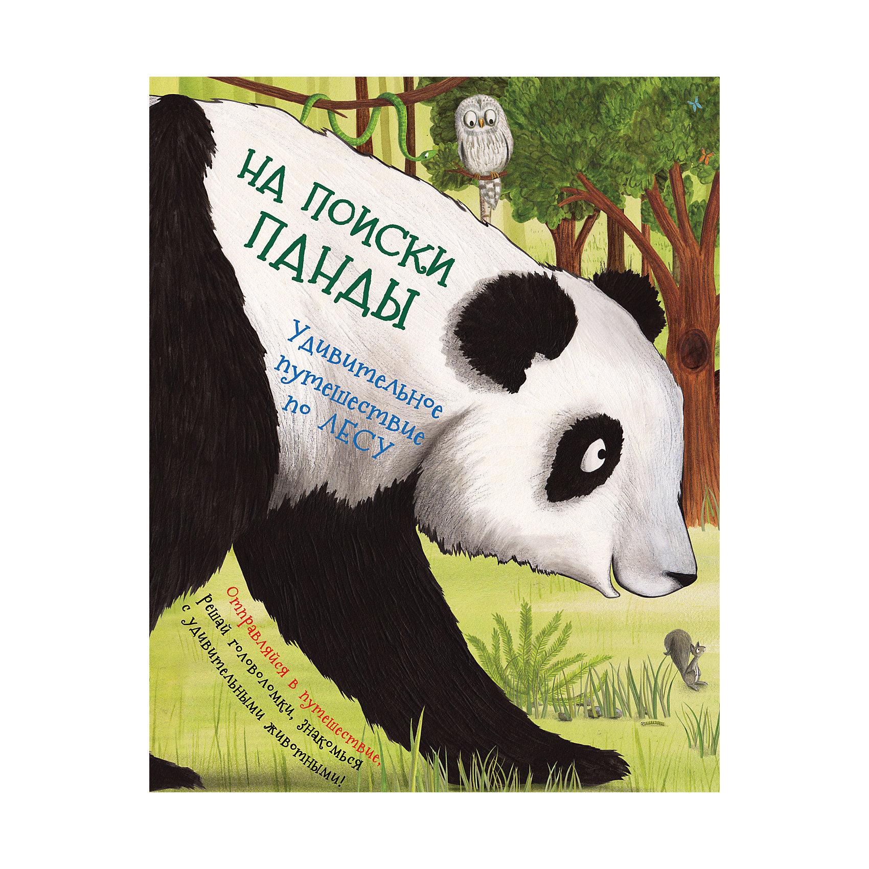 На поиски панды, РосмэнПервые книги малыша<br>Характеристики:<br><br>• возраст: от 3 лет<br>• автор: Камила де ла Бедуайер<br>• художник: Э. Левэй<br>• переводчик: Л. П. Смилевская<br>• издательство: Росмэн<br>• переплет: мягкий<br>• иллюстрации: цветные<br>• количество страниц: 24<br>• размер: 27,5х21,3х0,4 см.<br>• вес: 200 гр.<br>• ISBN: 9785353084723<br><br>Отзывчивая и бесстрашная маленькая Зайка отправилась в удивительное путешествие по лесу. Большая белая медведица просила её отыскать Мишутку, чтобы вручить ему подарок ко дню рождения, и Зайка не смогла ей отказать. Но где живет медвежонок, и к какому виду он относится, никто не знал. Вот и пришлось Зайке вести самостоятельное расследование и пуститься в дальний-дальний путь по континентам. Отправляйся в путешествие вместе с Зайкой, решай головоломки, знакомься с удивительными животными.<br><br>Книгу «На поиски панды», РОСМЭН можно купить в нашем интернет-магазине.<br><br>Ширина мм: 213<br>Глубина мм: 4<br>Высота мм: 275<br>Вес г: 200<br>Возраст от месяцев: 36<br>Возраст до месяцев: 2147483647<br>Пол: Унисекс<br>Возраст: Детский<br>SKU: 7040395