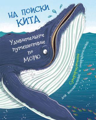 На поиски кита, Росмэн