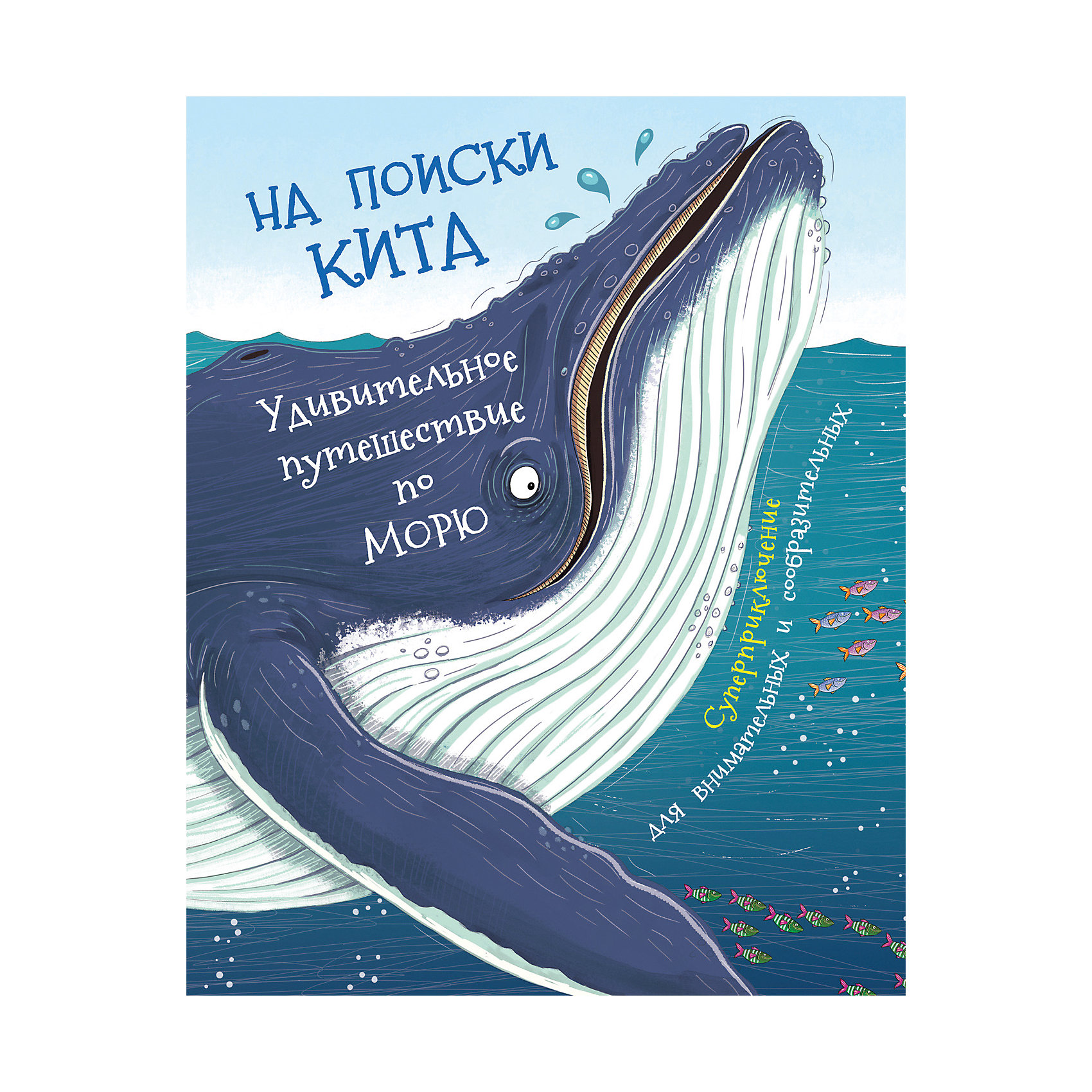 На поиски кита, РосмэнПервые книги малыша<br>Характеристики:<br><br>• возраст: от 3 лет<br>• автор: Камила де ла Бедуайер<br>• художник: Р. Уотсон<br>• переводчик: Л. В. Клюшник<br>• издательство: Росмэн<br>• переплет: мягкий<br>• иллюстрации: цветные<br>• количество страниц: 24<br>• размер: 27,5х21,3х0,4 см.<br>• вес: 200 гр.<br>• ISBN: 9785353084716<br><br>Осьминог Ося нуждается в твоей помощи. Пропала его подруга - китиха Кити. Её надо найти, во что бы то ни стало. Только ты сможешь ему помочь. Настройся на приключения. Тебе придется пересечь океаны, познакомиться с морскими обитателями в разных частях нашей планеты и узнать много интересного. Следуй за подсказками, и удача будет на твоей стороне.<br><br>Книгу «На поиски кита», РОСМЭН можно купить в нашем интернет-магазине.<br><br>Ширина мм: 213<br>Глубина мм: 4<br>Высота мм: 275<br>Вес г: 200<br>Возраст от месяцев: 36<br>Возраст до месяцев: 2147483647<br>Пол: Унисекс<br>Возраст: Детский<br>SKU: 7040396