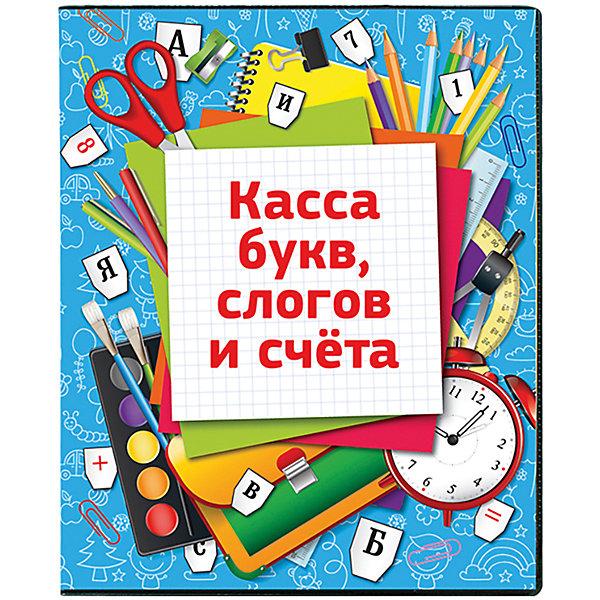Касса букв, слогов и счета А5 ArtSpace c цветным рисункомКасса цифр<br>Тип: касса букв, слогов и счета<br>Материал обложки: ПВХ<br>Количество вкладышей: 8<br>Формат : A5<br>Упаковка ед. товара: пакет с европодвесом<br>Касса букв слогов и счета для обучения детей дошкольного возраста. Касса сделана в виде раскладного планшета из ПВХ с прорезями для карточек с буквами и цифрами. Полноцветная обложка, покрыта прозрачной и плотной плёнкой. В комплект входят наглядные печатные материалы с буквами, слогами и цифрами. Каждая касса упакована в индивидуальный пакет, оснащенный клапаном с клеевым слоем.<br>Ширина мм: 210; Глубина мм: 170; Высота мм: 5; Вес г: 143; Возраст от месяцев: 60; Возраст до месяцев: 2147483647; Пол: Унисекс; Возраст: Детский; SKU: 7044135;