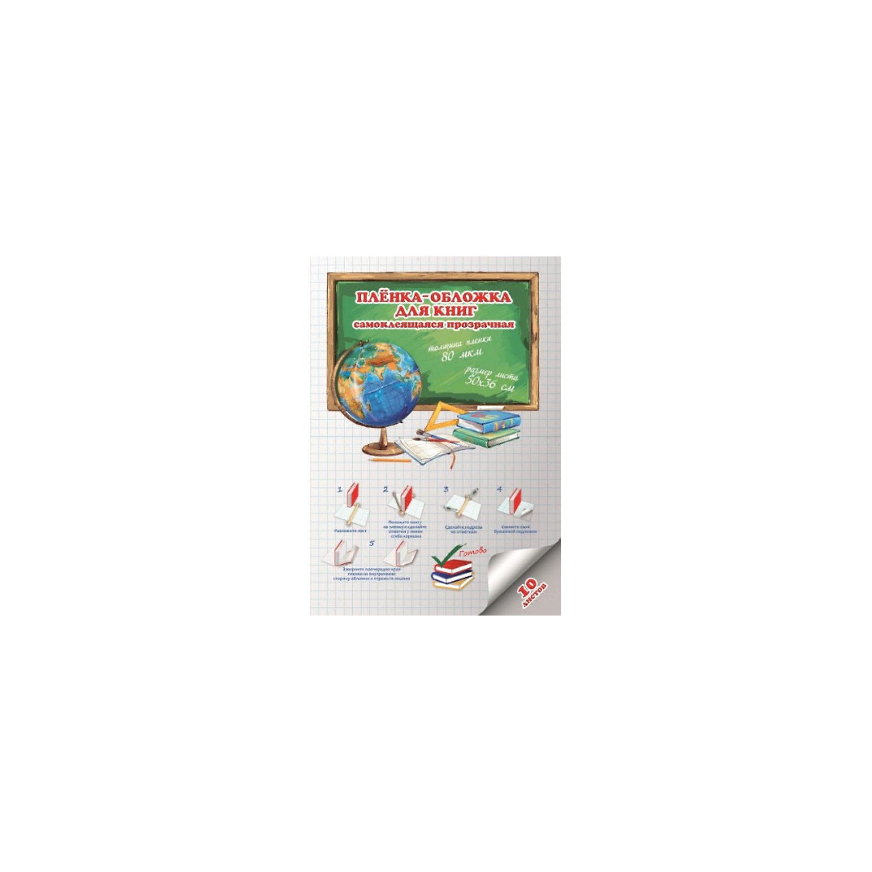 Пленка-обложка самоклеящаяся для книг Феникс+, 50*36 см, 10 листовШкольные аксессуары<br>Пленка-обложка самоклеящаяся  д/книг  (гладкая, прозрачная, ПВХ, 50х36см, в листах (10 шт), толщина пленки - 0,08мм, толщина бум. подложки -0,09мм)<br><br>Ширина мм: 500<br>Глубина мм: 360<br>Высота мм: 3<br>Вес г: 315<br>Возраст от месяцев: 72<br>Возраст до месяцев: 2147483647<br>Пол: Унисекс<br>Возраст: Детский<br>SKU: 7046380