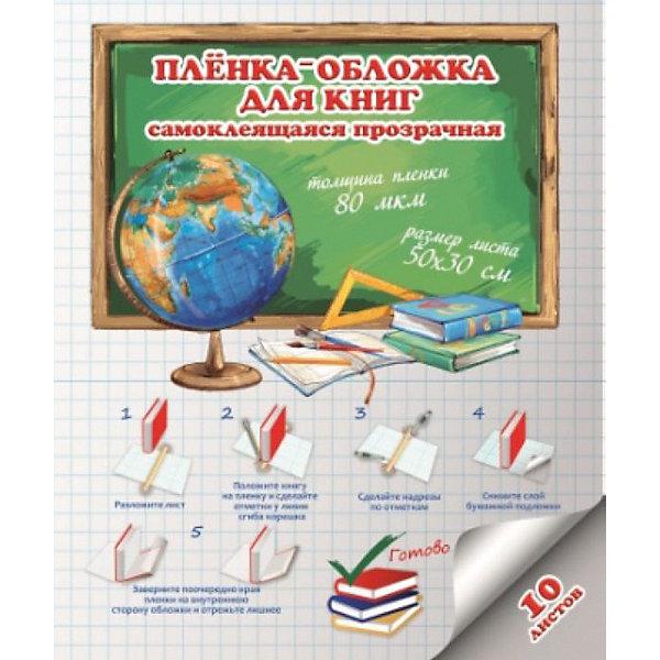 Пленка-обложка самоклеящаяся для книг Феникс+, 50*30 см, 10 листовШкольные аксессуары<br>Характеристики:<br><br>• возраст: 6+;<br>• размер пленки: 50х30 см;<br>• размер упаковки: 50х30х3;<br>• материал: ПВХ;<br>• толщина пленки: 0,08 мм;<br>• толщина бум. подложки: 0,09 мм;<br>• масса: 270 г.;<br>• изготовитель: Феникс+, 2017 г.<br><br>Самоклеящаяся гладкая пленка-обложка предназначена для книг и школьных дневников. Пленка плотно приклеивается и надежно удерживается на поверхности. Надолго сохраняет аккуратный внешний вид учебников, защищает от загрязнений, потертостей, заломов и влаги.<br><br>Пленка не оставляет следов клея. В наборе 10 листов.<br><br>Пленка-обложка самоклеящаяся для книг, 50х30 см, 10 шт., (прозрачная), Феникс+ можно купить в нашем интернет-магазине.<br><br>Ширина мм: 500<br>Глубина мм: 300<br>Высота мм: 3<br>Вес г: 270<br>Возраст от месяцев: 72<br>Возраст до месяцев: 2147483647<br>Пол: Унисекс<br>Возраст: Детский<br>SKU: 7046381