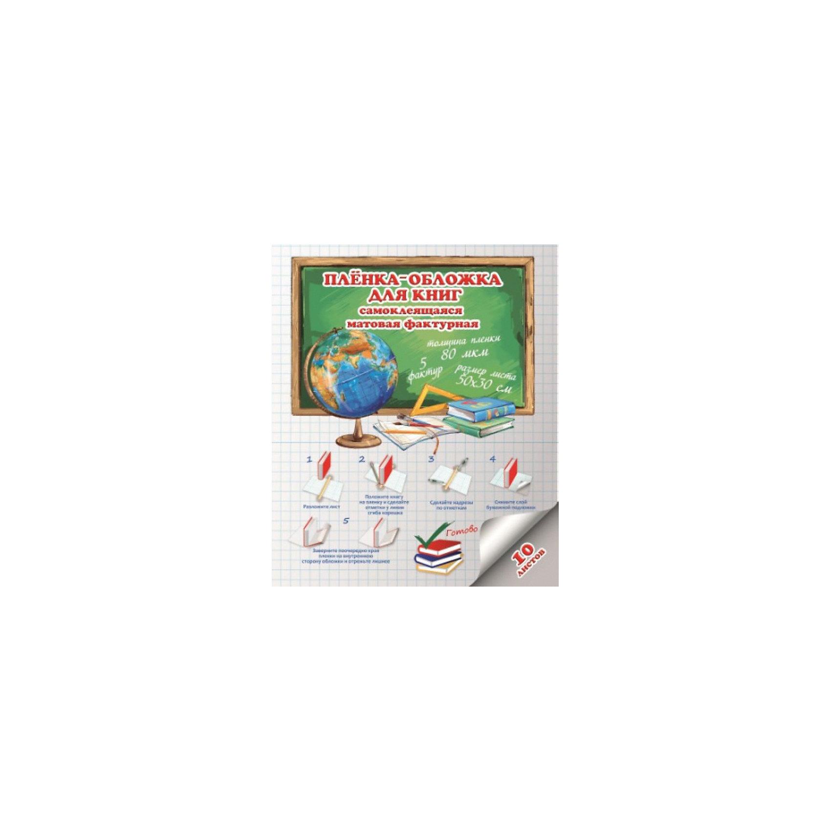 Пленка-обложка самоклеящаяся для книг Феникс+, 50*30 см, 10 листов, матоваяШкольные аксессуары<br>Пленка-обложка самоклеящаяся  д/книг (фактурная, матовая, ПВХ, 50х30см, в листах (10 шт), толщина пленки - 0,08мм, толщина бум. подложки -0,09мм)<br><br>Ширина мм: 500<br>Глубина мм: 310<br>Высота мм: 3<br>Вес г: 245<br>Возраст от месяцев: 72<br>Возраст до месяцев: 2147483647<br>Пол: Унисекс<br>Возраст: Детский<br>SKU: 7046383