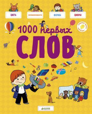 Главная книга малыша 1000 первых слов Clever