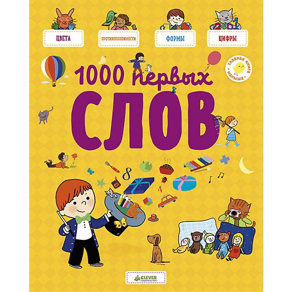 Главная книга малыша 1000 первых слов CleverПервые книги малыша<br>В детстве ребенок проще и быстрее запоминает новую информацию, а особенно хорошо - иностранные языки. Я учу английский. 1000 первых слов - это наглядное пособие для знакомства с языком и изучения новых понятий. Яркие картинки, базовые темы (цвета, цифры, формы, противоположности, предметы), удобный формат - книга обязательно полюбится малышу, а изучение английского превратится в увлекательную игру! Осторожно!Вызывает любопытство!<br>Ширина мм: 310; Глубина мм: 245; Высота мм: 5; Вес г: 735; Возраст от месяцев: 48; Возраст до месяцев: 72; Пол: Унисекс; Возраст: Детский; SKU: 7065169;
