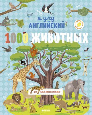 Я учу английский 1000 животных Clever фото-1