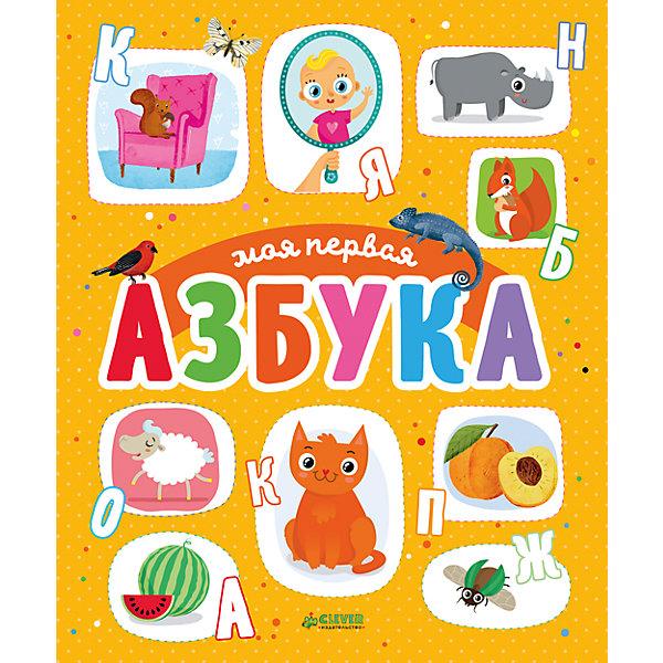 Первые книжки малыша Моя первая азбука CleverПервые книги малыша<br>Эта удивительная книжка понравится и вам, и вашему крохе! Она поможет малышу легко выучить буквы и откроет удивительный мир чтения. Листайте странички, рассматривайте картинки, учите буквы и забавные стихи. А еще на каждом развороте можно потренироваться в письме.<br><br>Ширина мм: 260<br>Глубина мм: 215<br>Высота мм: 8<br>Вес г: 451<br>Возраст от месяцев: 84<br>Возраст до месяцев: 132<br>Пол: Унисекс<br>Возраст: Детский<br>SKU: 7065173