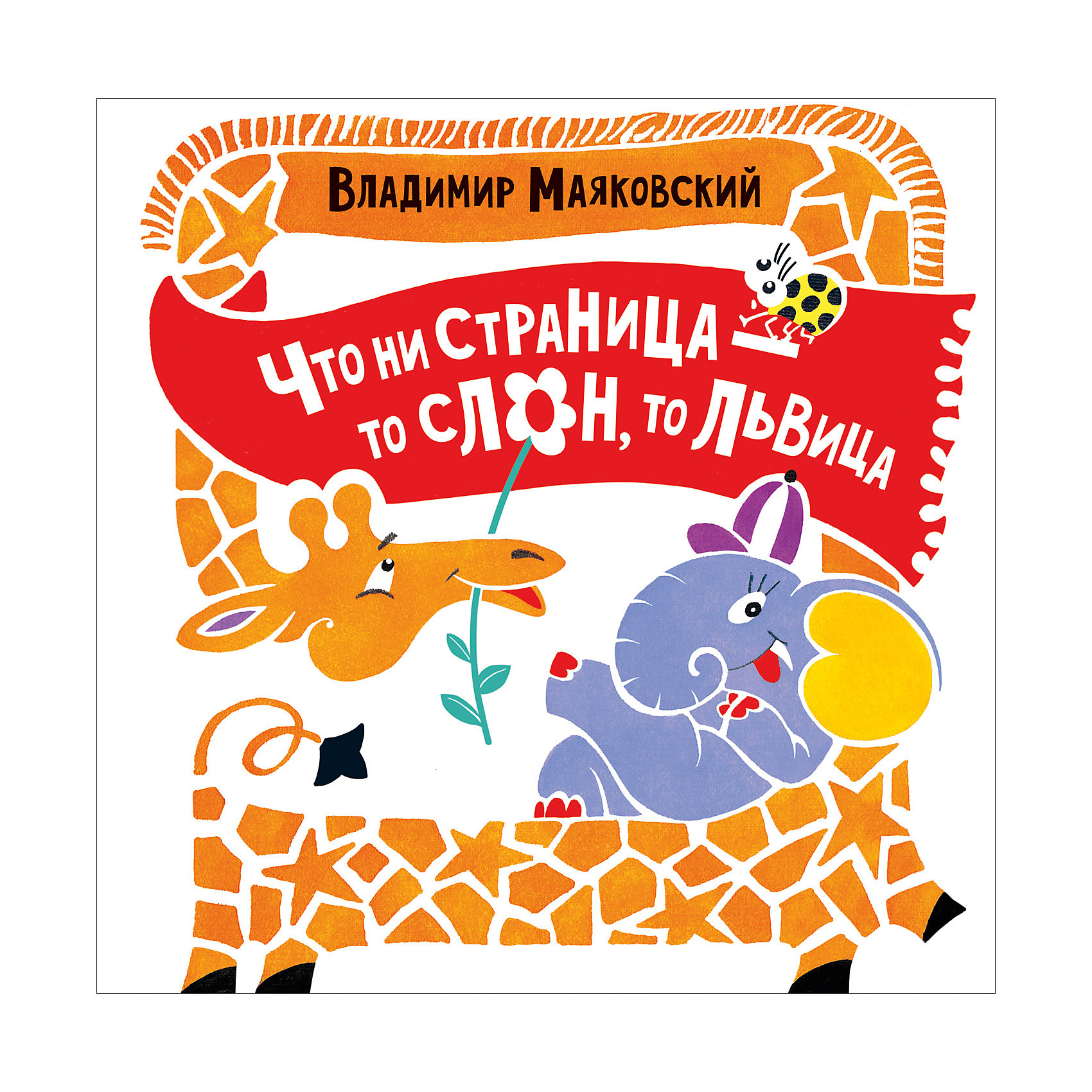 Что ни страница, Маяковский В.Стихи<br>Стихотворения В. Маяковского «Что ни страница-то слон, то львица» и «Эта книжечка моя про моря и про маяк» с иллюстрациями Ю. Волковой. &#13;<br>Серия «Куча-мала» - это увлекательная классика в оригинальном оформлении для самых маленьких. Эта серия включает в себя произведения, с которыми родители знакомят своих детей в первую очередь. Тексты органично встроены в иллюстрации, классический состав серии вызовет доверие у родителей, а игровой формат книг и яркие картинки заинтересуют даже самых непоседливых малышей. Удобный квадратный формат, иллюстрации лучших художников.<br><br>Ширина мм: 230<br>Глубина мм: 225<br>Высота мм: 10<br>Вес г: 325<br>Возраст от месяцев: 36<br>Возраст до месяцев: 2147483647<br>Пол: Унисекс<br>Возраст: Детский<br>SKU: 7072854