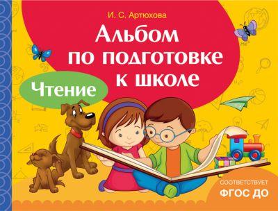 Альбом по подготовке к школе Чтение , Росмэн