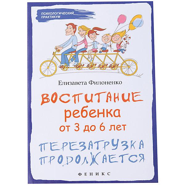 Воспитание ребенка от 3 до 6 лет Перезагрузка продолжается, Филоненко Е.Книги по педагогике<br>Характеристики товара: <br><br>• ISBN: 978-5-222-23722-9;<br>• возраст: для родителей;<br>• формат: 84х108/32;<br>• бумага: офсет; <br>• иллюстрации: без иллюстраций; <br>• серия: Психологический практикум;<br>• издательство: Феникс; <br>• автор: Филоненко Елизавета;<br>• редактор: Яхина А.;<br>• количество страниц: 304;<br>• размер: 18х12,6х1,3 см;<br>• вес: 238 грамм.<br><br>Данная книга предназначена для родителей детей возрастом от трех до шести лет. Из книги родители узнают об особенностях развития и поведения детей дошкольного возраста. Издание подскажет, как правильно выходить из различных ситуаций, воспитывать, влиять на детей и формировать границы возможностей.<br><br>Воспитание ребенка от 3 до 6 лет «Перезагрузка продолжается», Филоненко Е., Феникс можно купить в нашем интернет-магазине.<br>Ширина мм: 13; Глубина мм: 126; Высота мм: 180; Вес г: 238; Возраст от месяцев: 36; Возраст до месяцев: 2147483647; Пол: Унисекс; Возраст: Детский; SKU: 7081249;