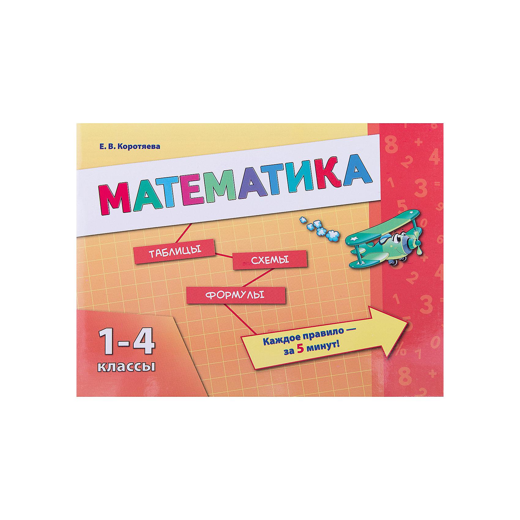 Математика 1-4 классы, Коротяева ЕВХрестоматии<br>Пособие по математике соответствует действующей учебной программе для начальной школы. Материал курса 1-4 классов чётко структурирован и представлен в удобном формате таблиц, схем и формул. Всё это обеспечивает возможность углубить знания по математике,получить дополнительную информацию и подготовиться к контрольным и самостоятельным работам.<br>Издание рассчитано на младших школьников, их родителей и учителей.<br><br>Ширина мм: 3<br>Глубина мм: 219<br>Высота мм: 164<br>Вес г: 98<br>Возраст от месяцев: 36<br>Возраст до месяцев: 2147483647<br>Пол: Унисекс<br>Возраст: Детский<br>SKU: 7081252